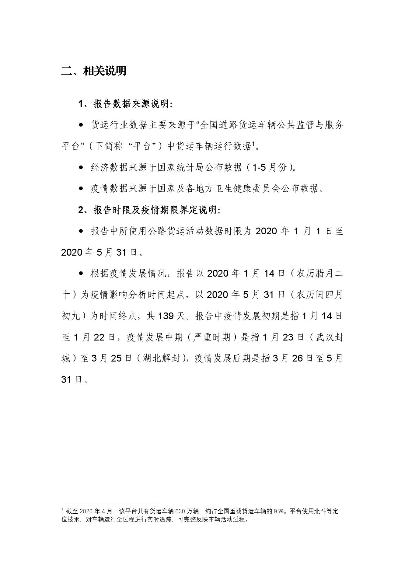 长安大学:中国公路货运疫情影响分析简报(可下载报告)插图(5)