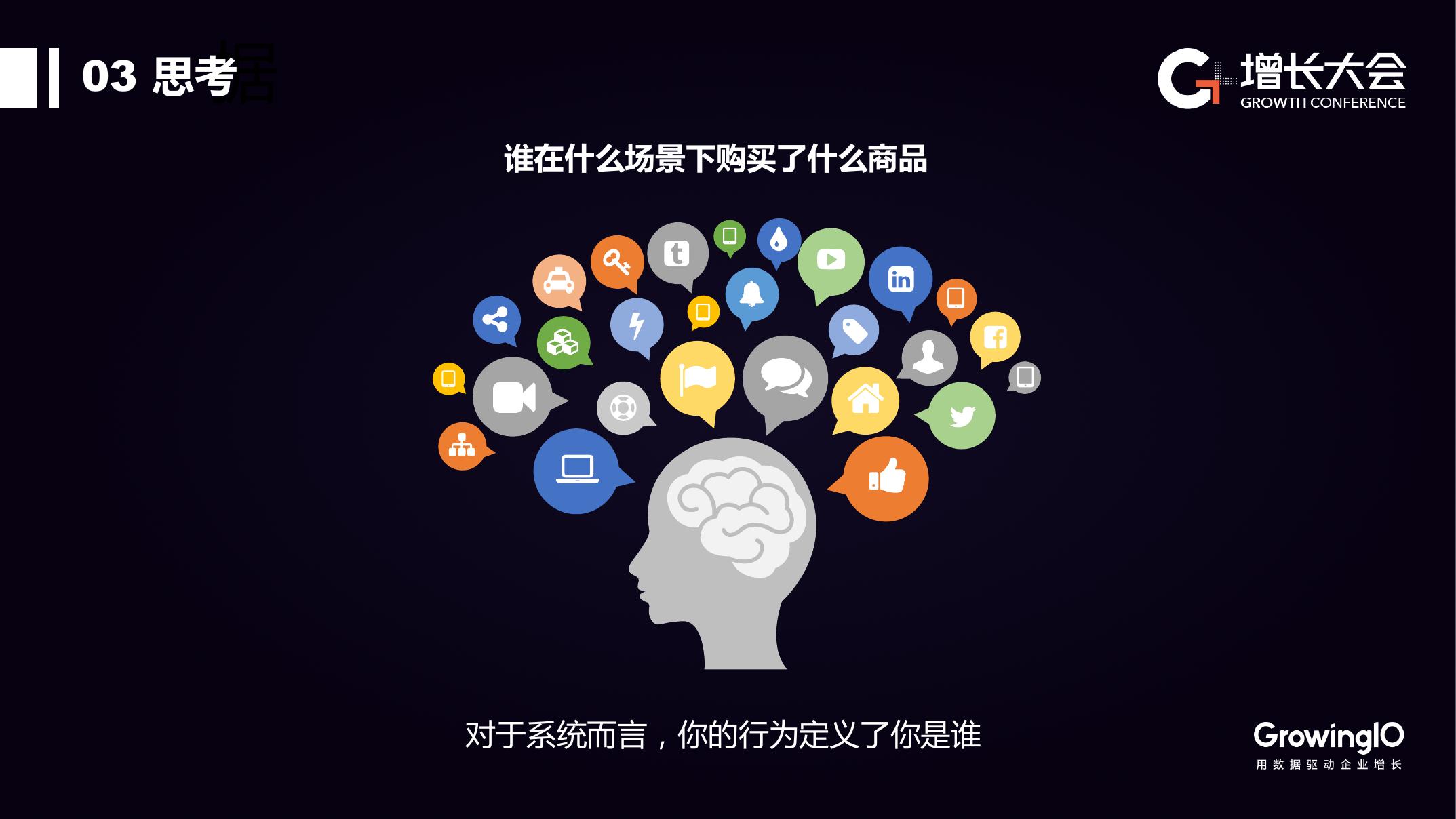 蜜芽宝贝:基于客户数据平台的电商增长实践(可下载报告)插图(23)