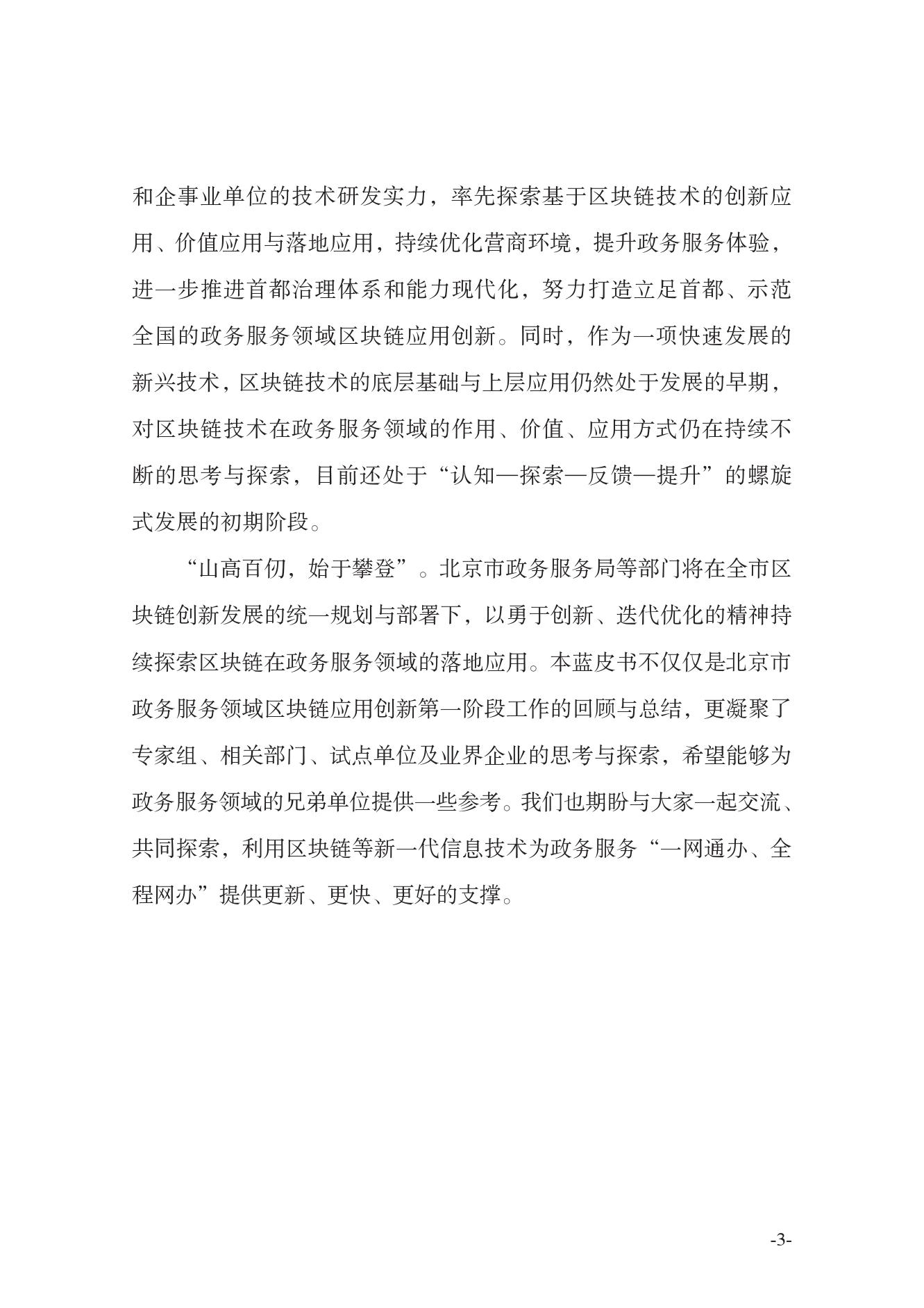 北京市政务服务领域区块链应用创新蓝皮书(可下载报告)插图(11)