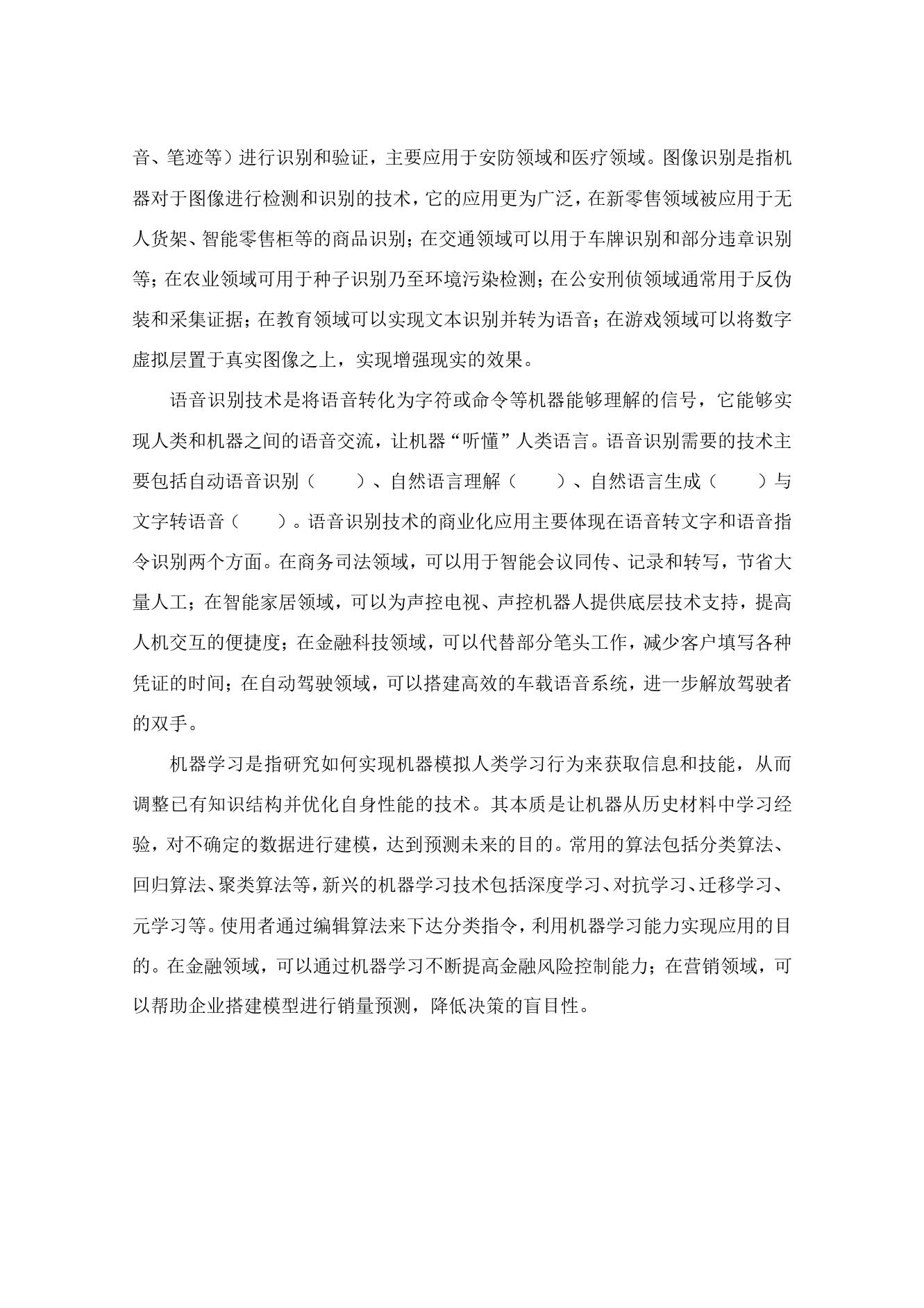 36氪研究院:2020年中国城市人工智能发展指数报告(可下载报告)插图(33)