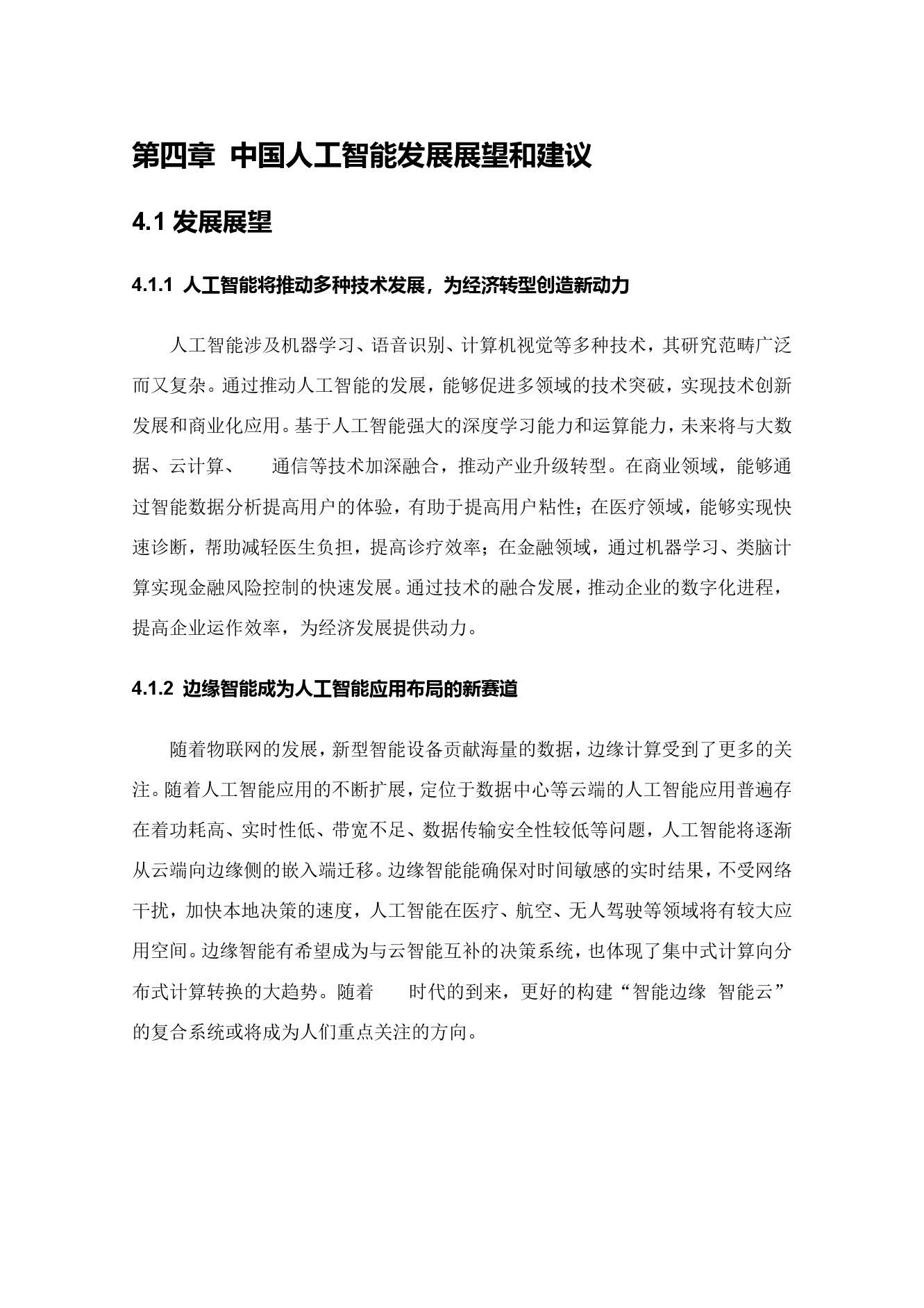 36氪研究院:2020年中国城市人工智能发展指数报告(可下载报告)插图(85)