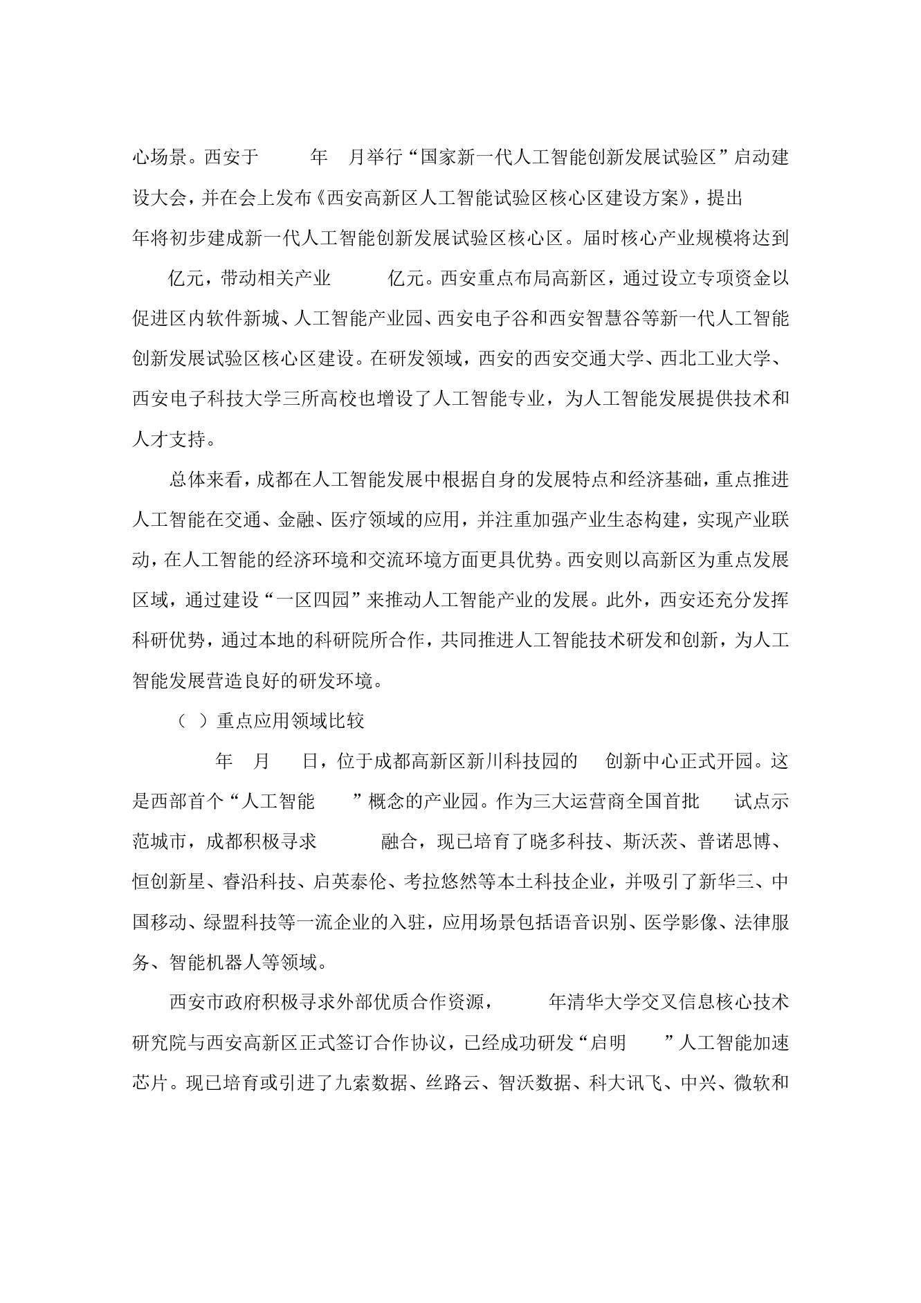 36氪研究院:2020年中国城市人工智能发展指数报告(可下载报告)插图(81)