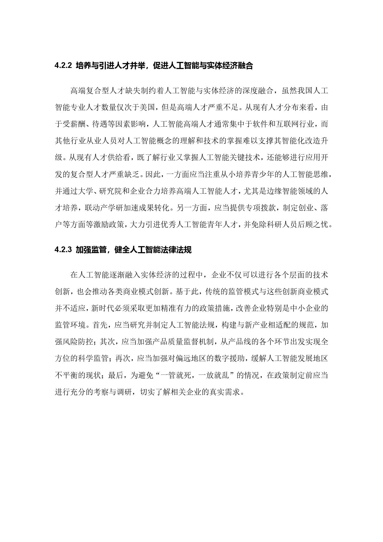 36氪研究院:2020年中国城市人工智能发展指数报告(可下载报告)插图(89)