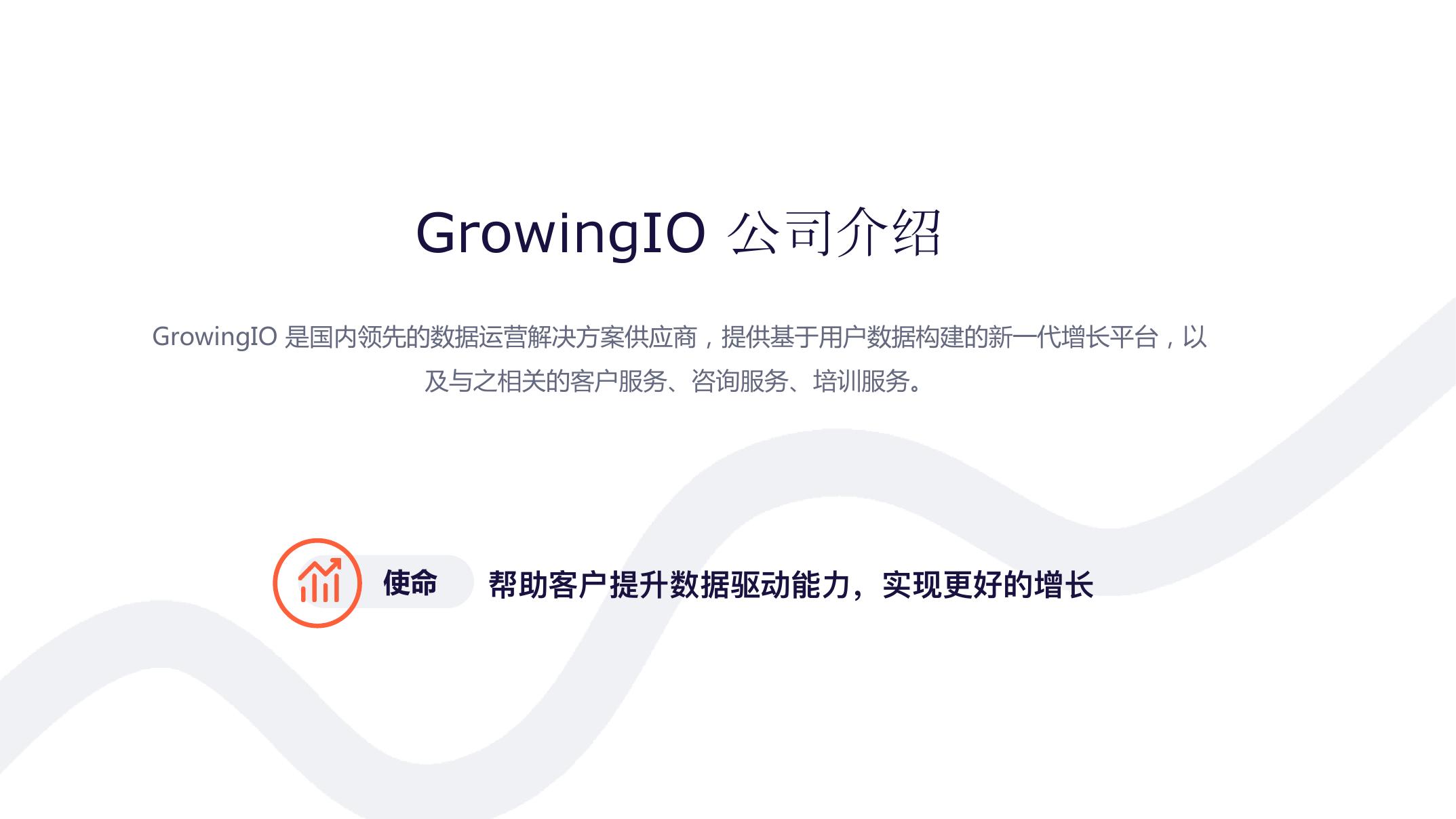 蜜芽宝贝:基于客户数据平台的电商增长实践(可下载报告)插图(49)