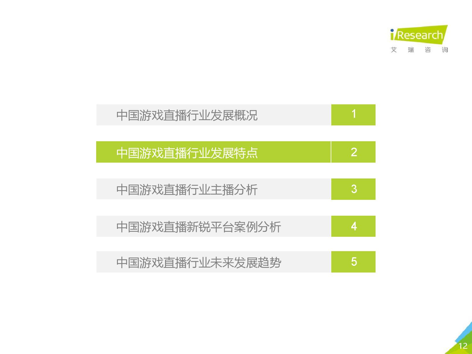 艾瑞咨询:2020年中国游戏直播行业研究报告(可下载报告)插图(23)