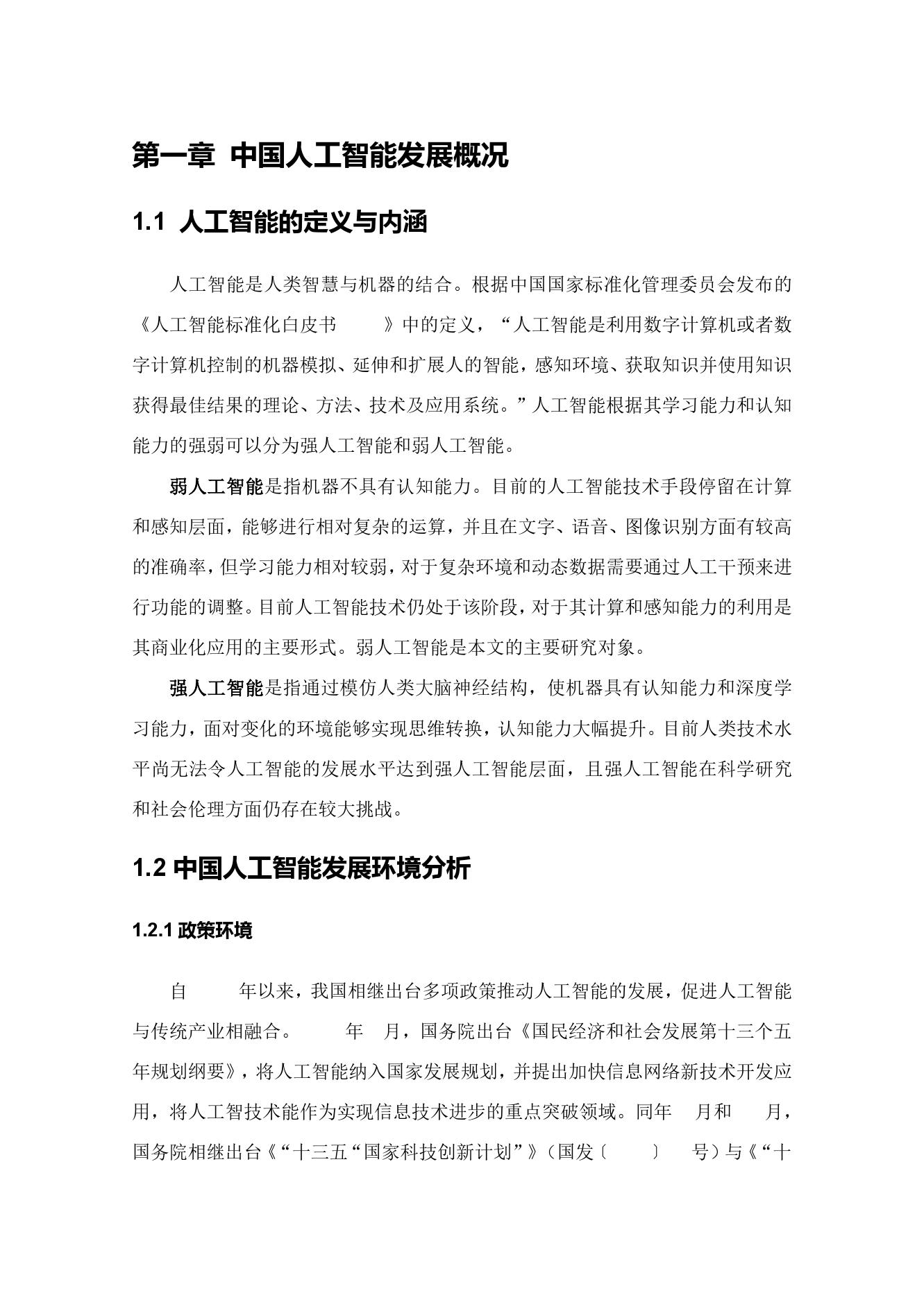 36氪研究院:2020年中国城市人工智能发展指数报告(可下载报告)插图(9)