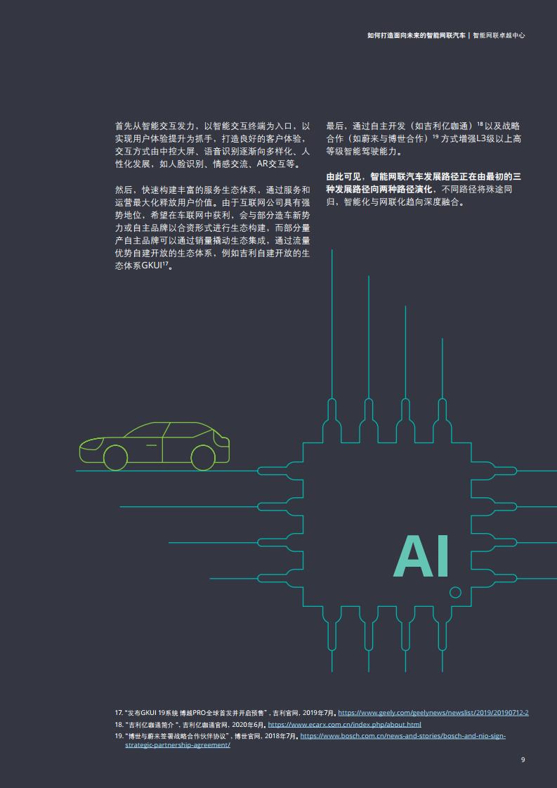 德勤咨询:如何打造面向未来的智能网联汽车(可下载报告)插图(25)