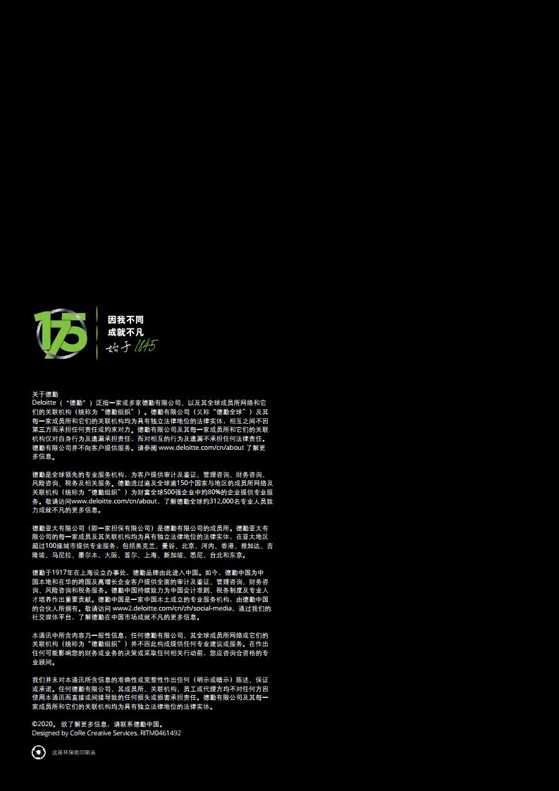 德勤咨询:如何打造面向未来的智能网联汽车(可下载报告)插图(51)