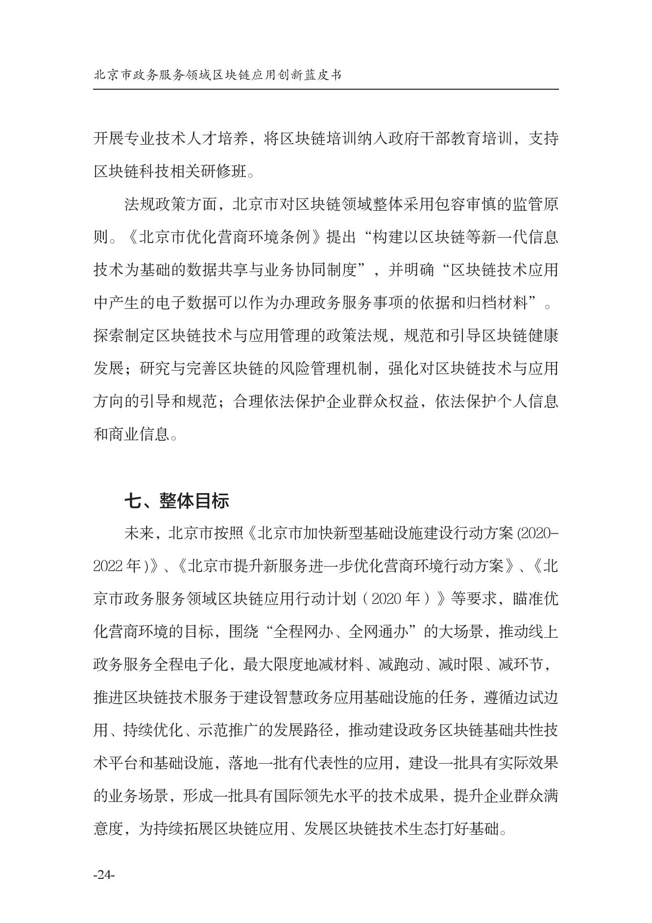 北京市政务服务领域区块链应用创新蓝皮书(可下载报告)插图(53)