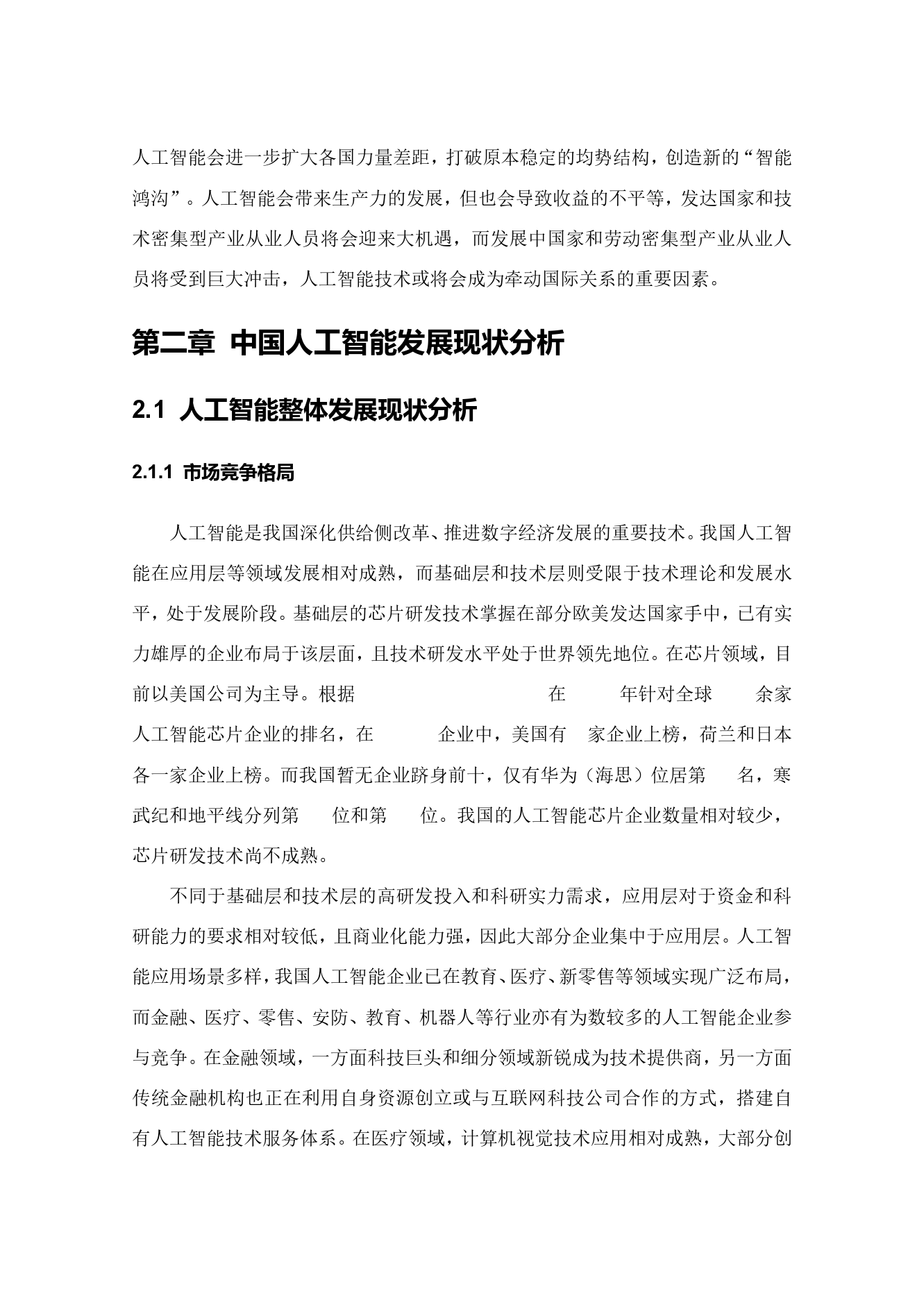 36氪研究院:2020年中国城市人工智能发展指数报告(可下载报告)插图(21)