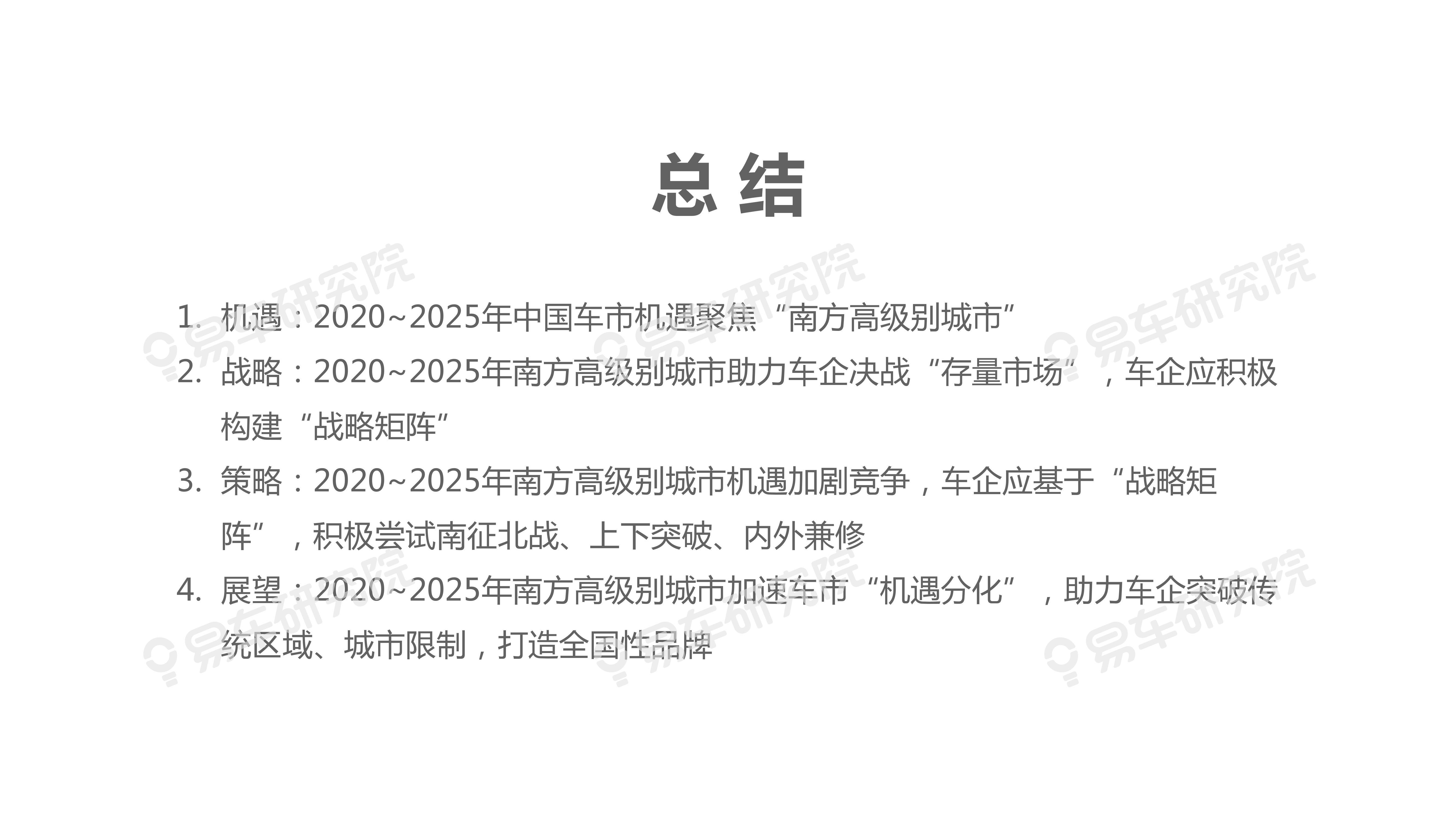 """2020-2025年城市:区域洞察报告—车企急需构建""""战略矩阵""""(可下载报告)插图(37)"""