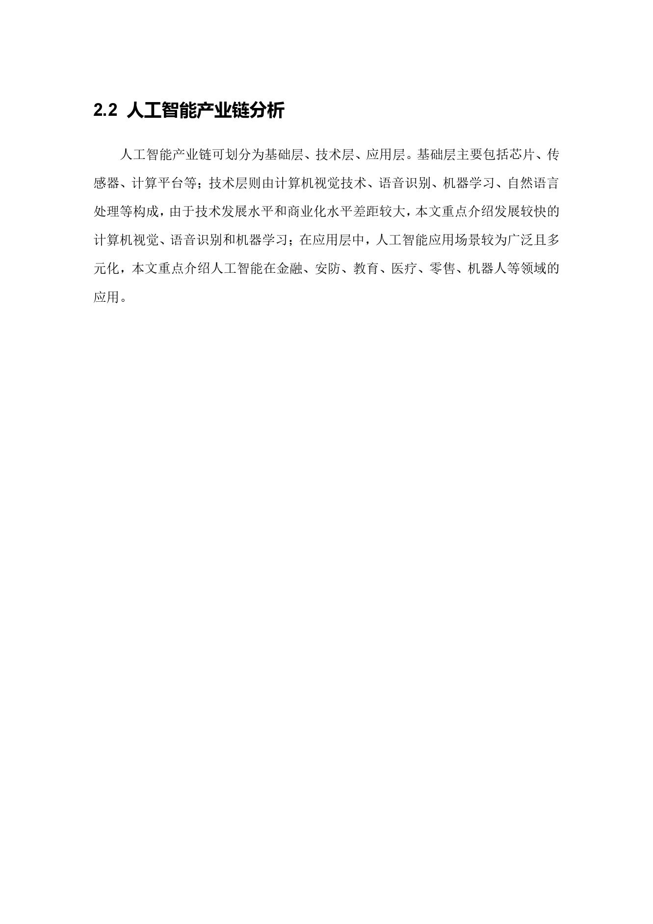 36氪研究院:2020年中国城市人工智能发展指数报告(可下载报告)插图(25)