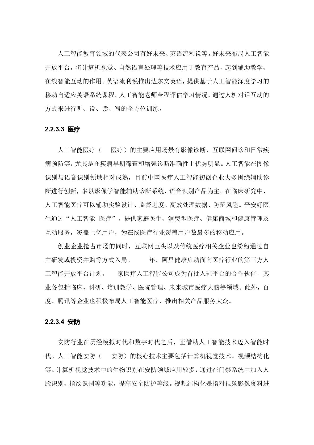 36氪研究院:2020年中国城市人工智能发展指数报告(可下载报告)插图(37)