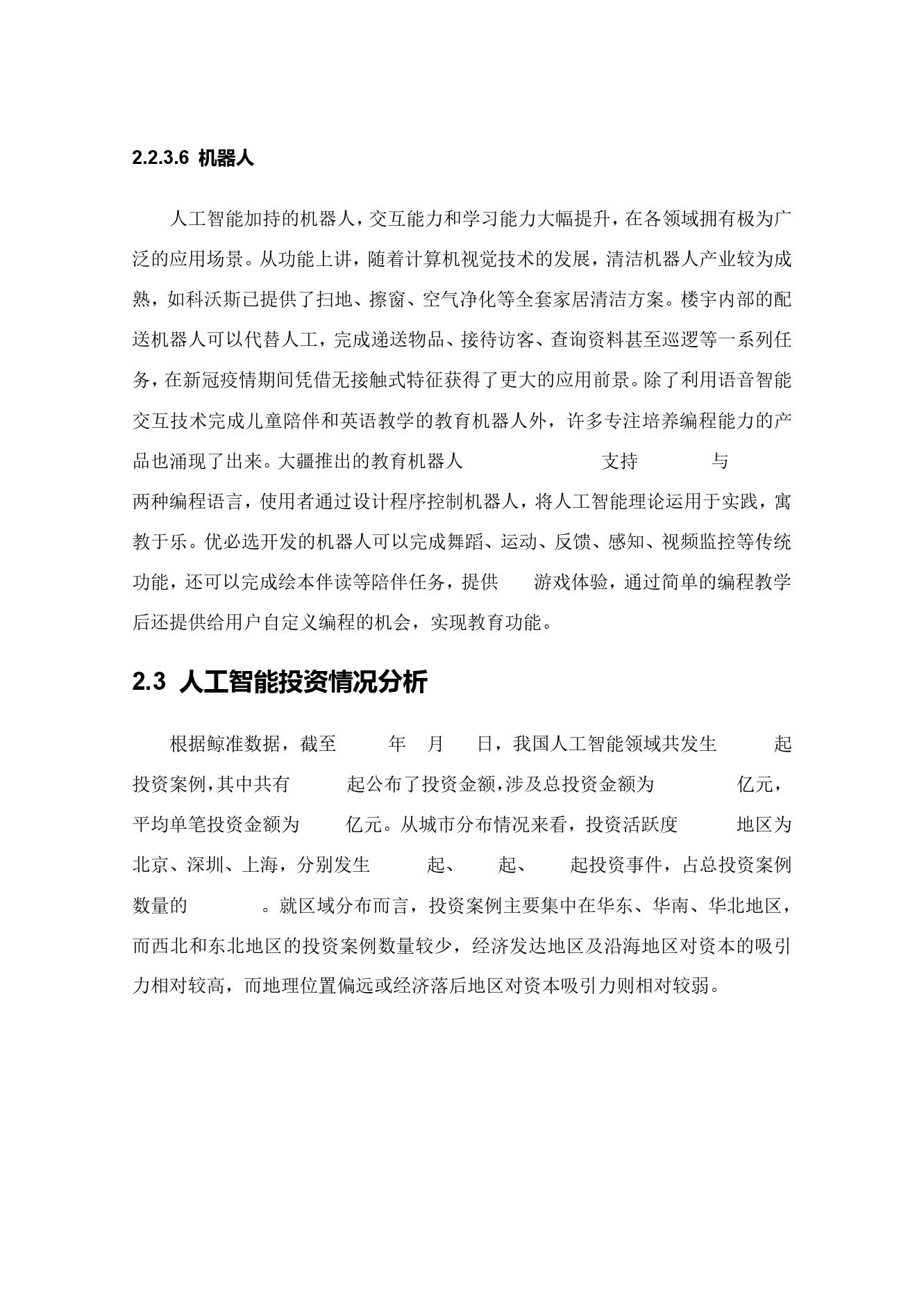 36氪研究院:2020年中国城市人工智能发展指数报告(可下载报告)插图(41)