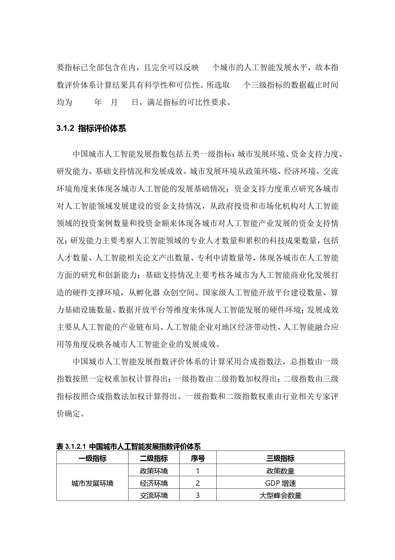 36氪研究院:2020年中国城市人工智能发展指数报告(可下载报告)插图(49)