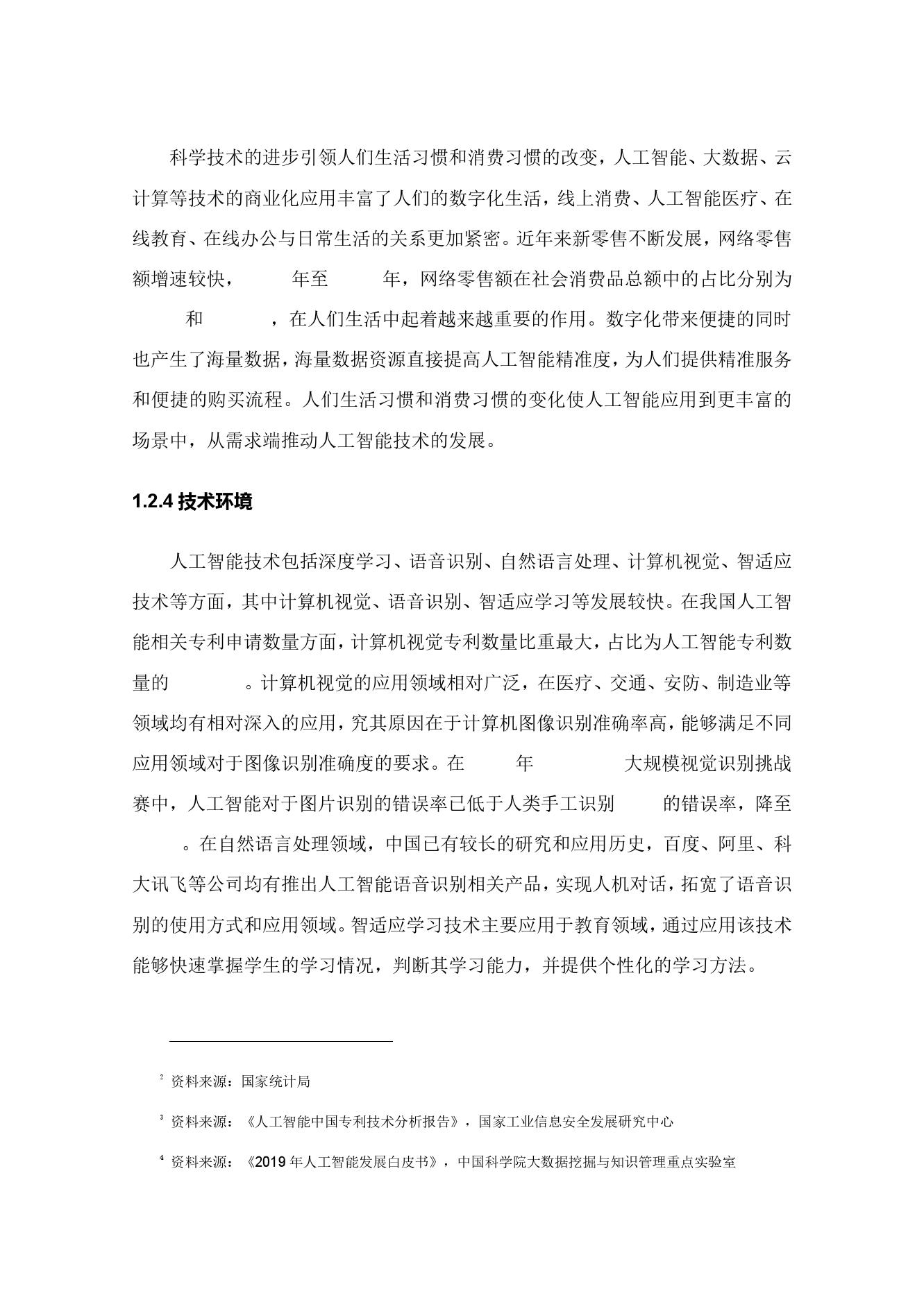36氪研究院:2020年中国城市人工智能发展指数报告(可下载报告)插图(17)