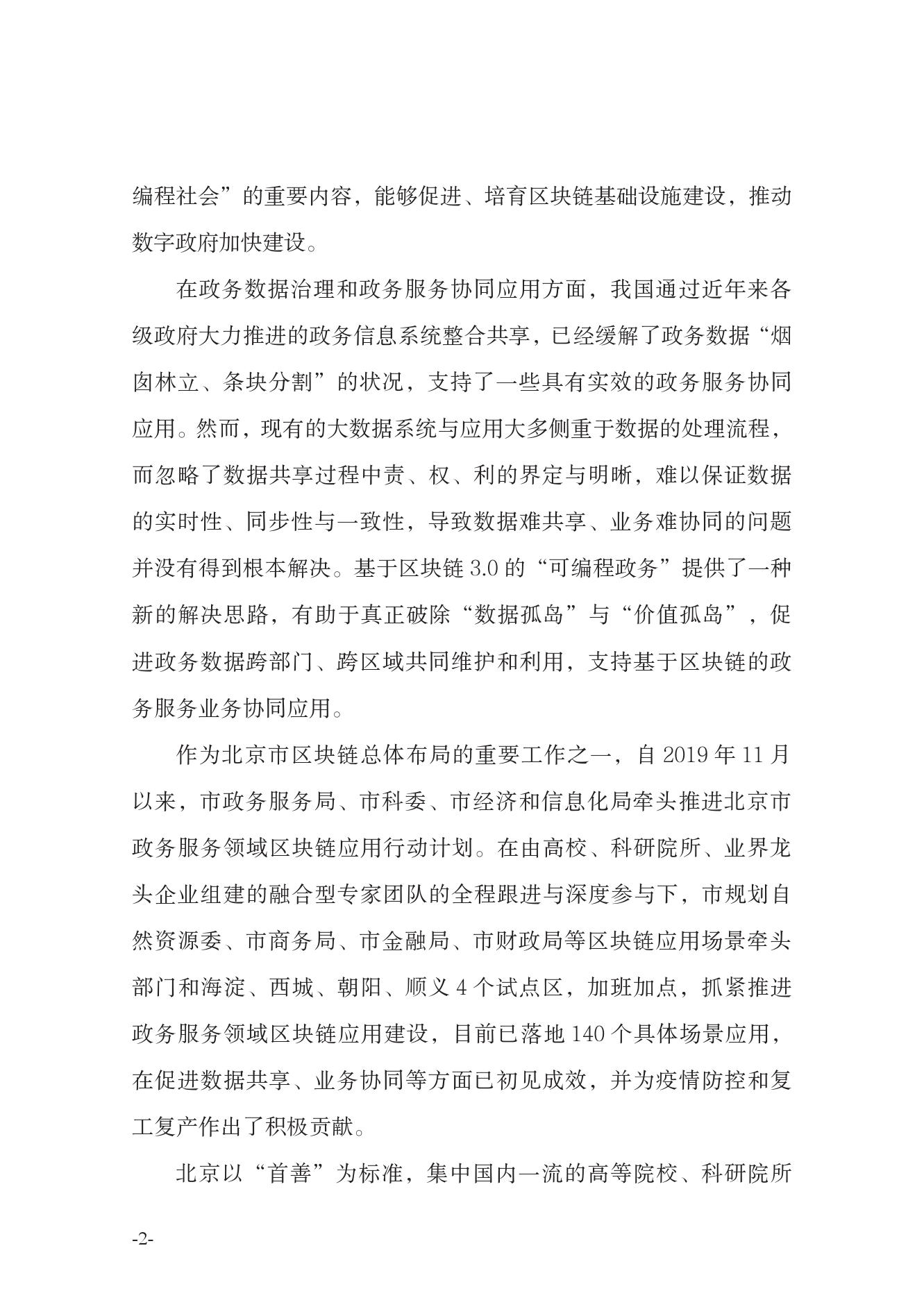 北京市政务服务领域区块链应用创新蓝皮书(可下载报告)插图(9)