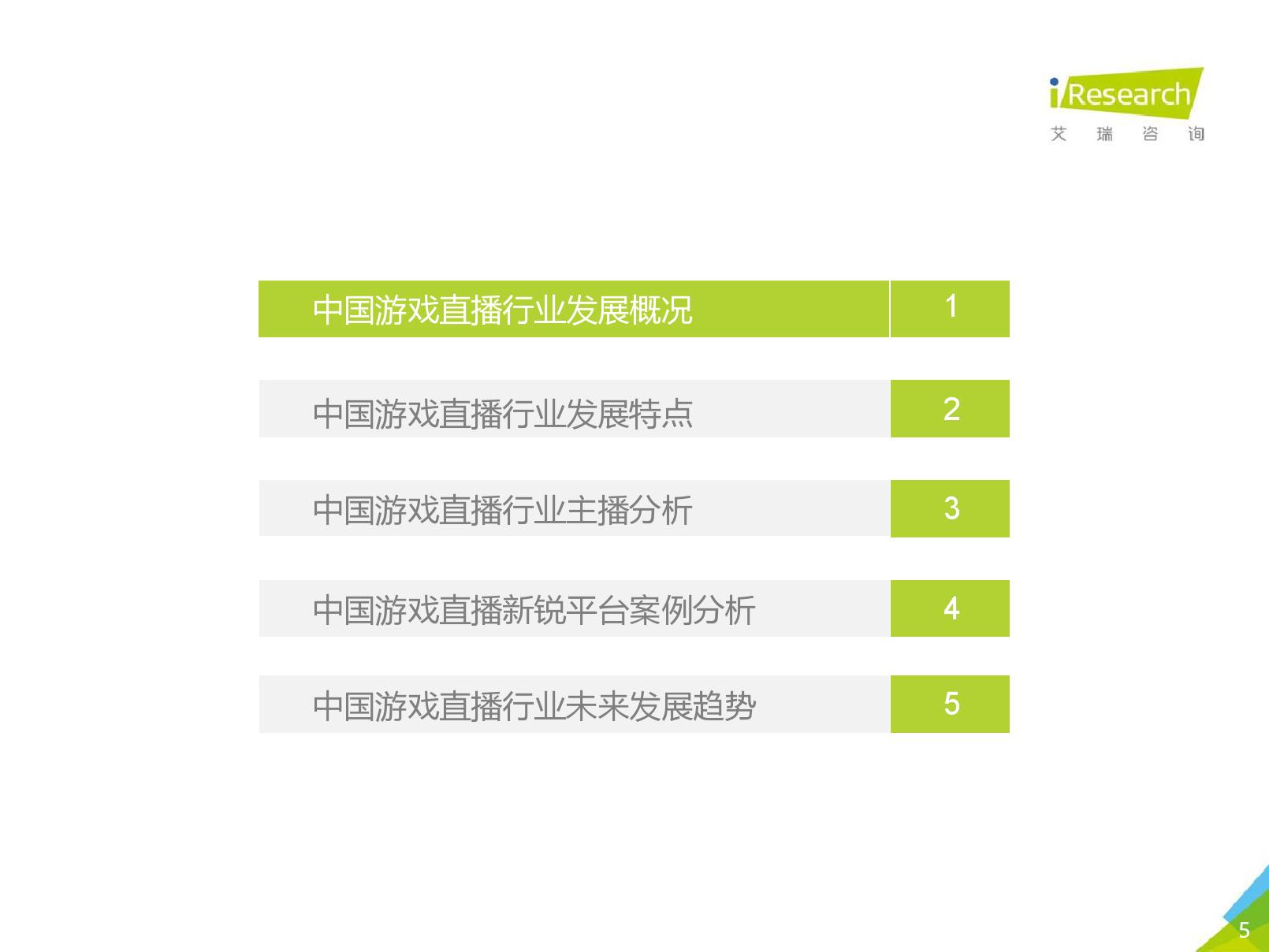艾瑞咨询:2020年中国游戏直播行业研究报告(可下载报告)插图(9)