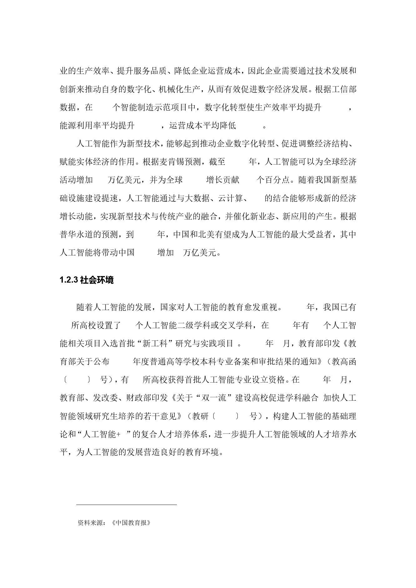 36氪研究院:2020年中国城市人工智能发展指数报告(可下载报告)插图(15)
