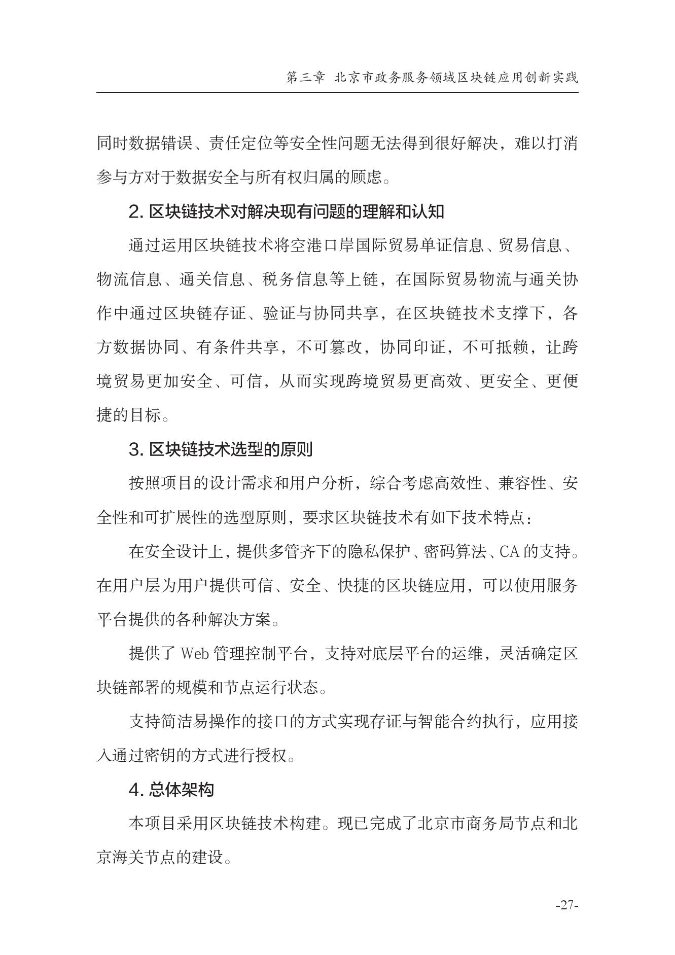 北京市政务服务领域区块链应用创新蓝皮书(可下载报告)插图(59)