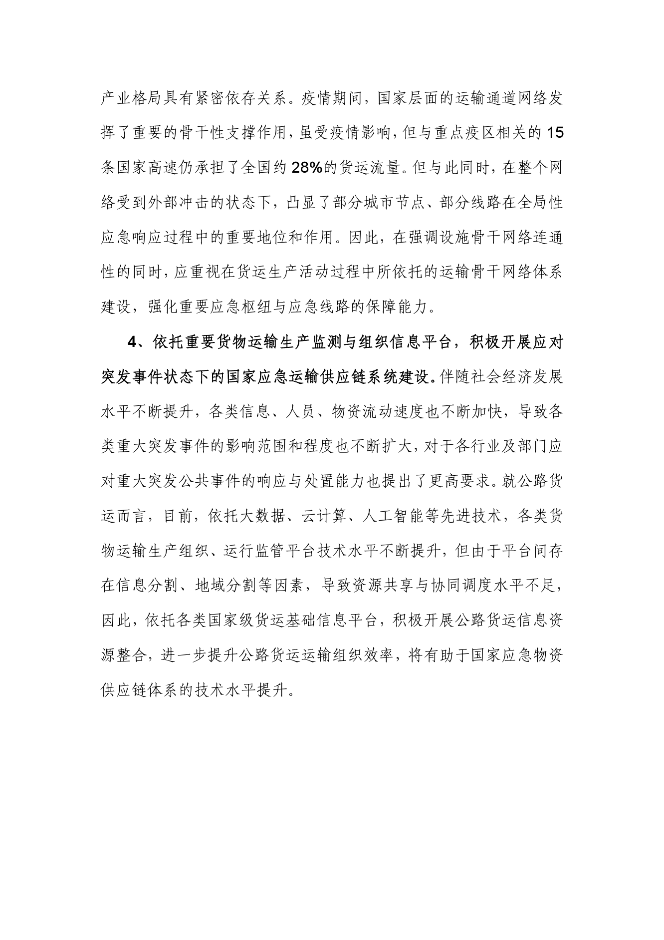 长安大学:中国公路货运疫情影响分析简报(可下载报告)插图(45)