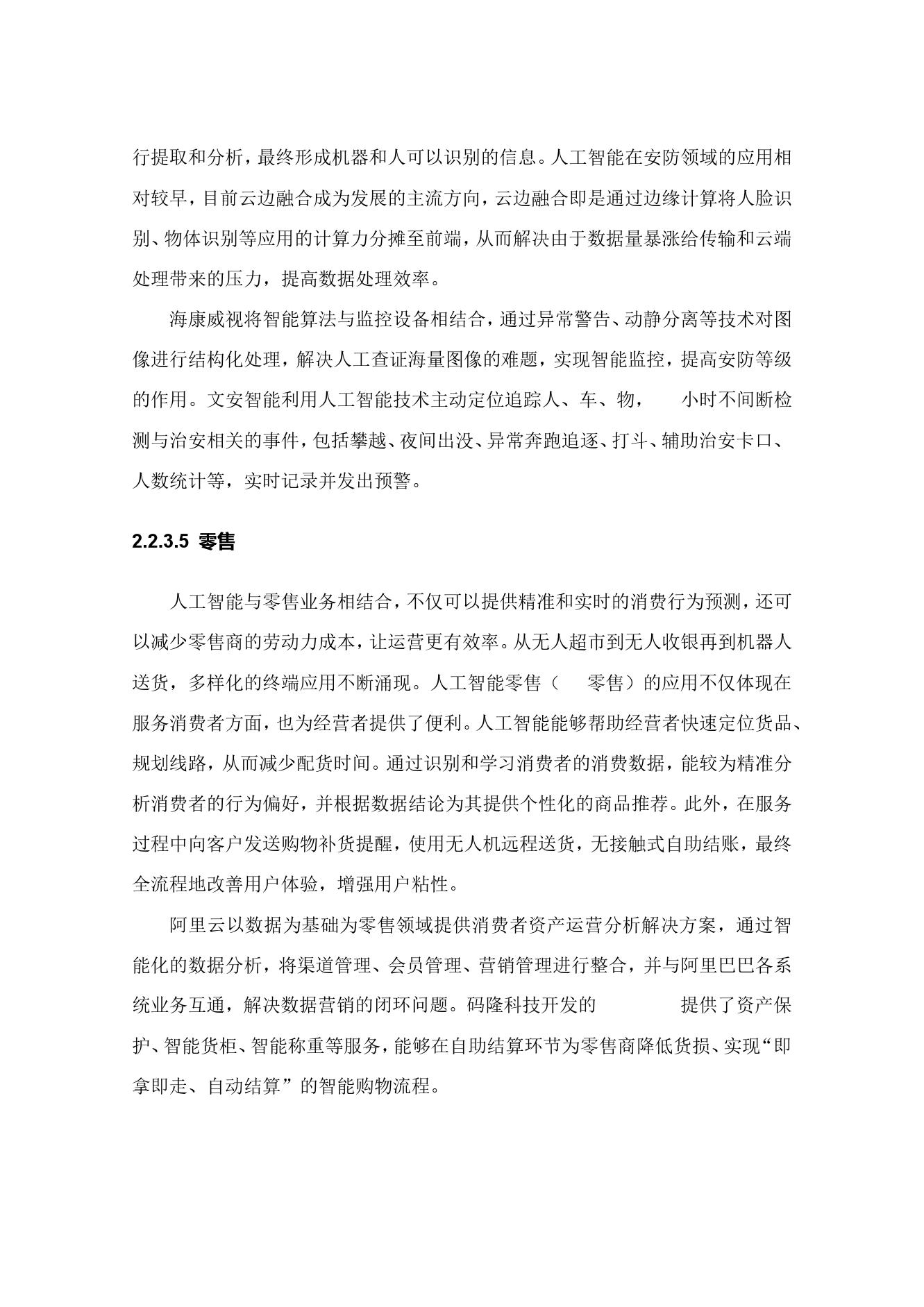 36氪研究院:2020年中国城市人工智能发展指数报告(可下载报告)插图(39)