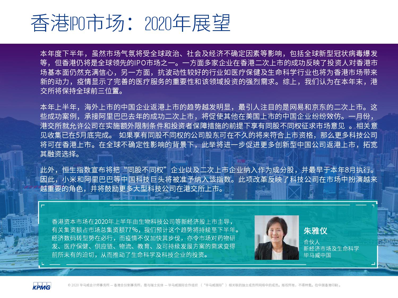 中国内地和香港2020年度中期回顾:IPO及其他资本市场发展趋势(可下载报告)插图(43)