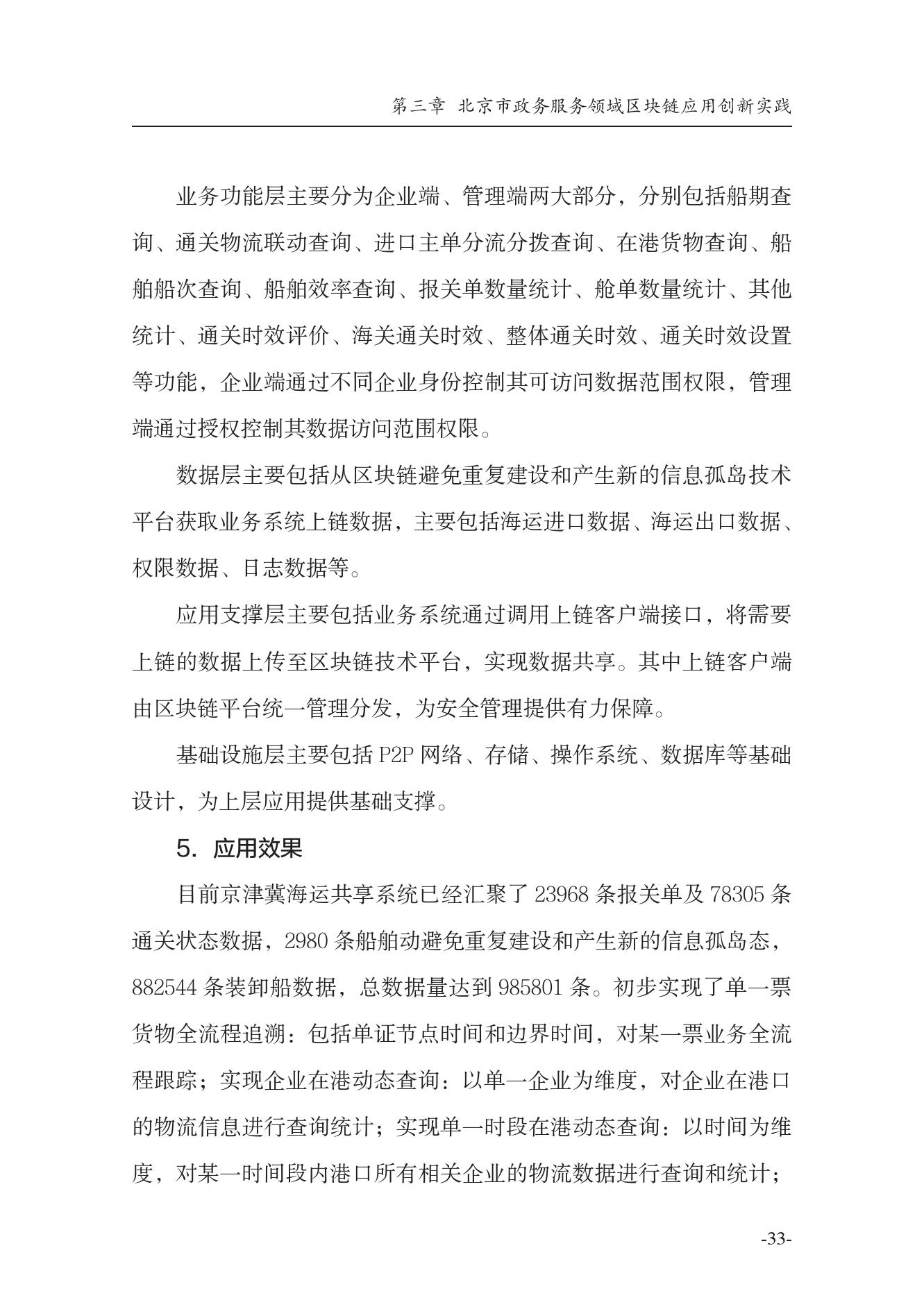 北京市政务服务领域区块链应用创新蓝皮书(可下载报告)插图(71)