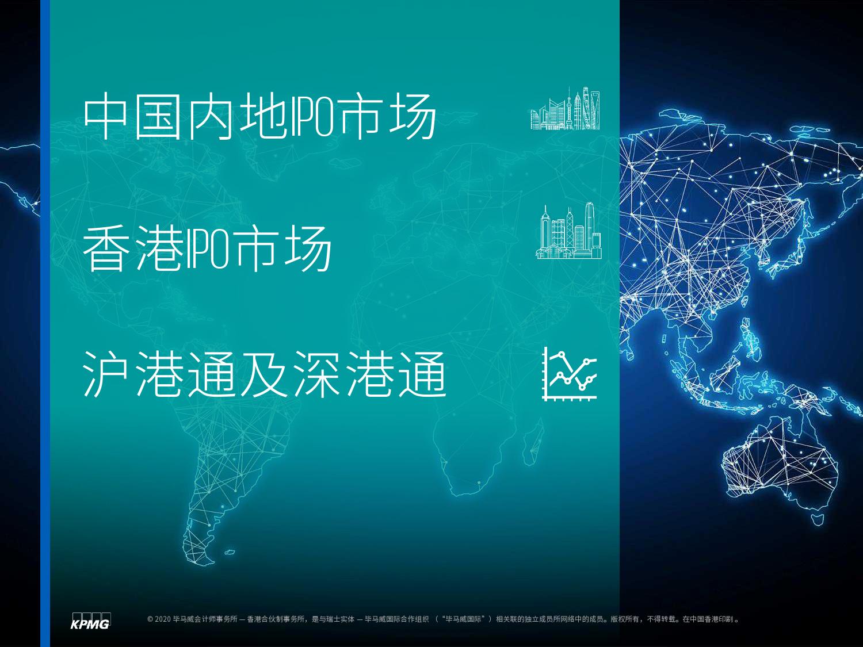 中国内地和香港2020年度中期回顾:IPO及其他资本市场发展趋势(可下载报告)插图(9)