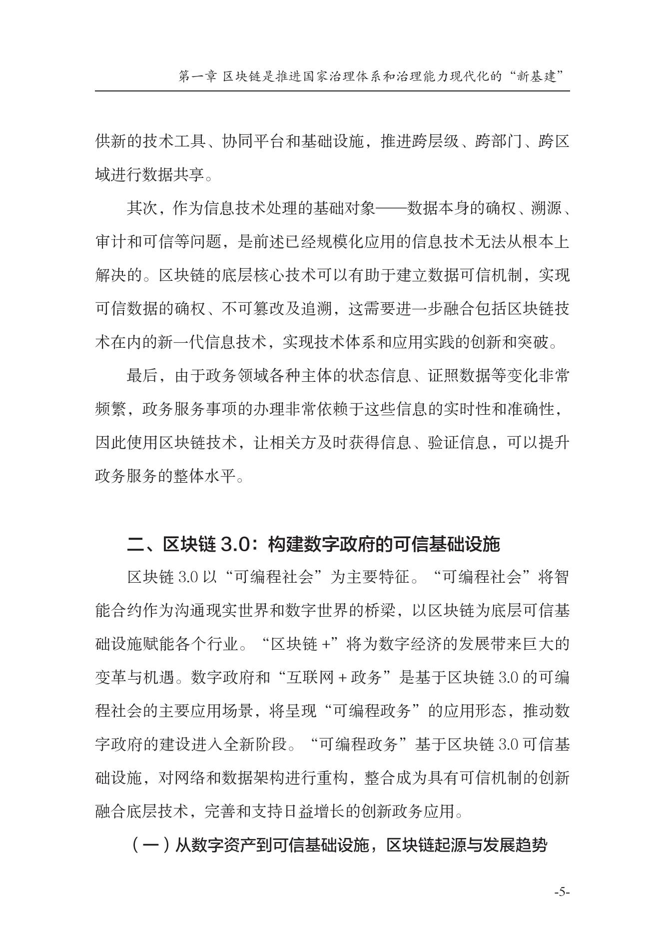 北京市政务服务领域区块链应用创新蓝皮书(可下载报告)插图(15)