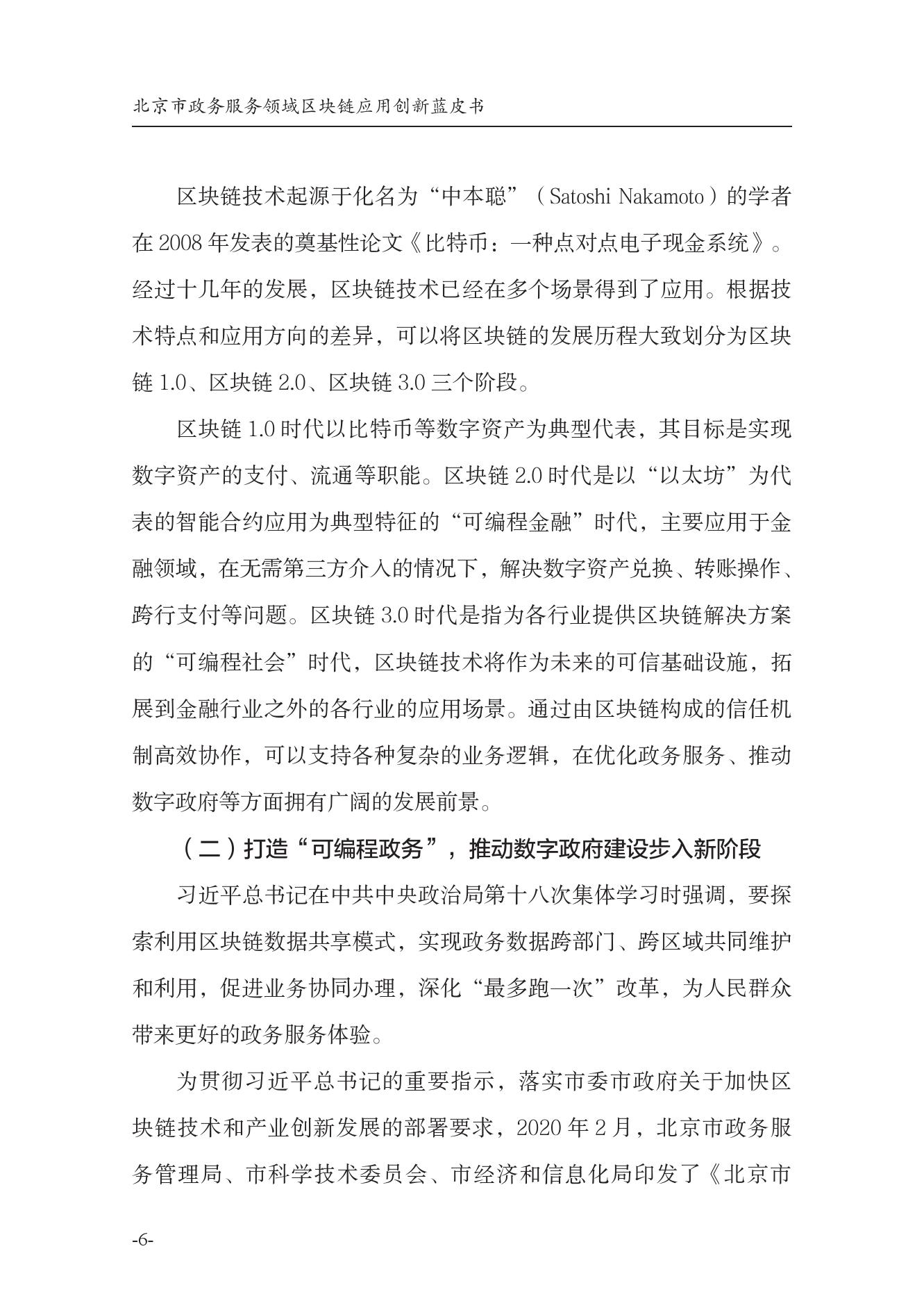 北京市政务服务领域区块链应用创新蓝皮书(可下载报告)插图(17)