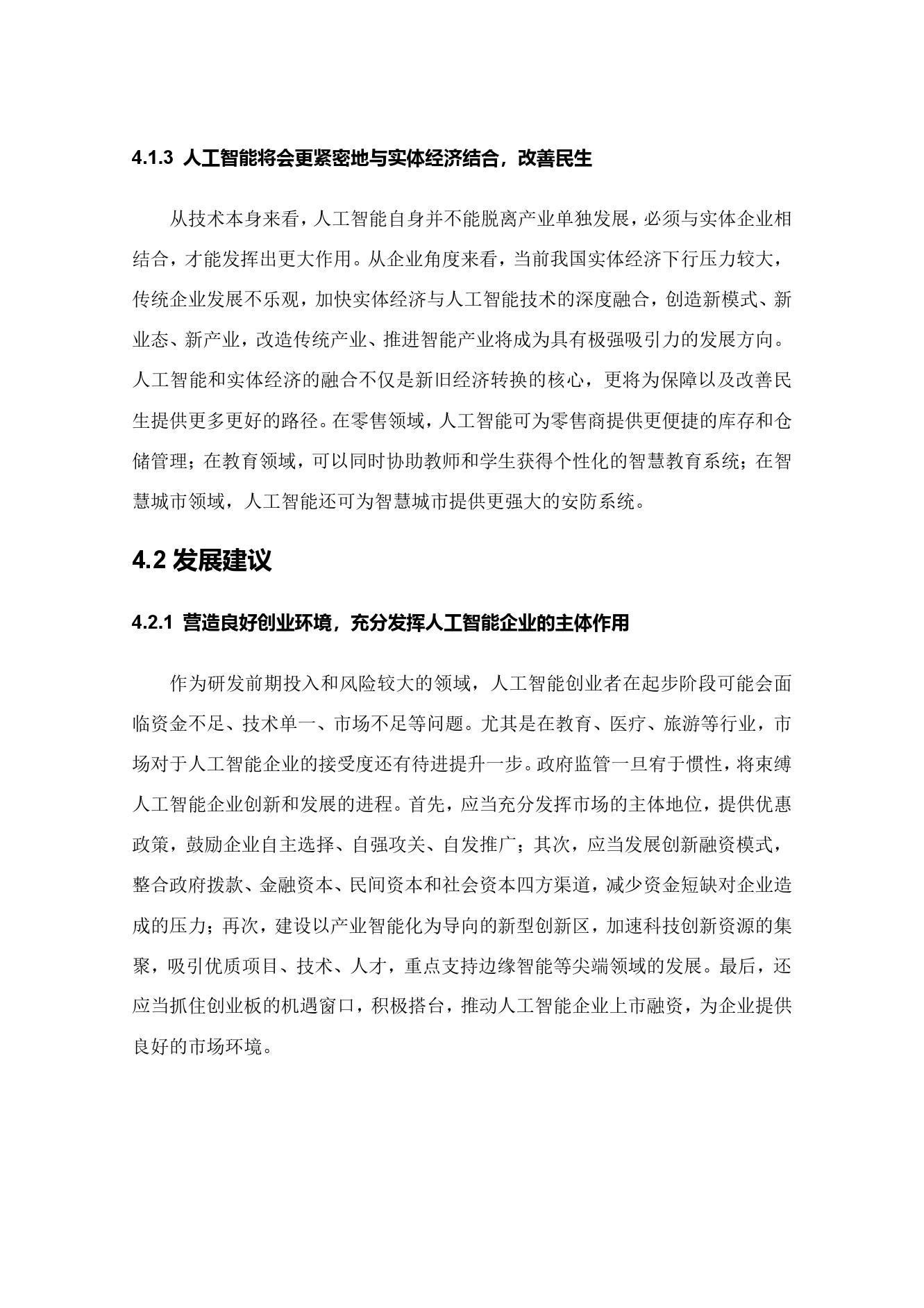 36氪研究院:2020年中国城市人工智能发展指数报告(可下载报告)插图(87)