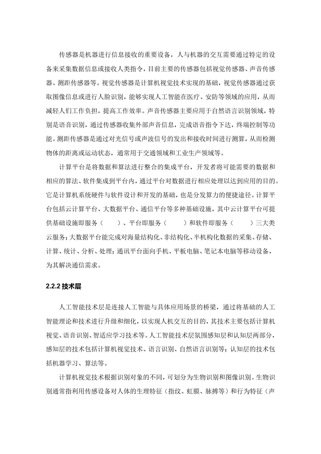 36氪研究院:2020年中国城市人工智能发展指数报告(可下载报告)插图(31)