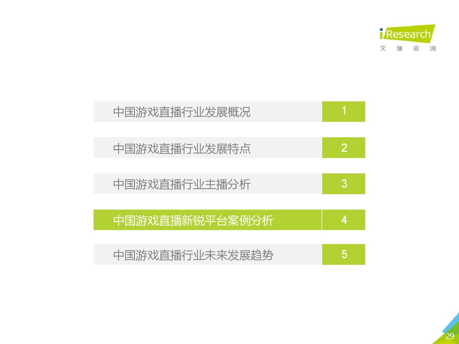 艾瑞咨询:2020年中国游戏直播行业研究报告(可下载报告)插图(57)