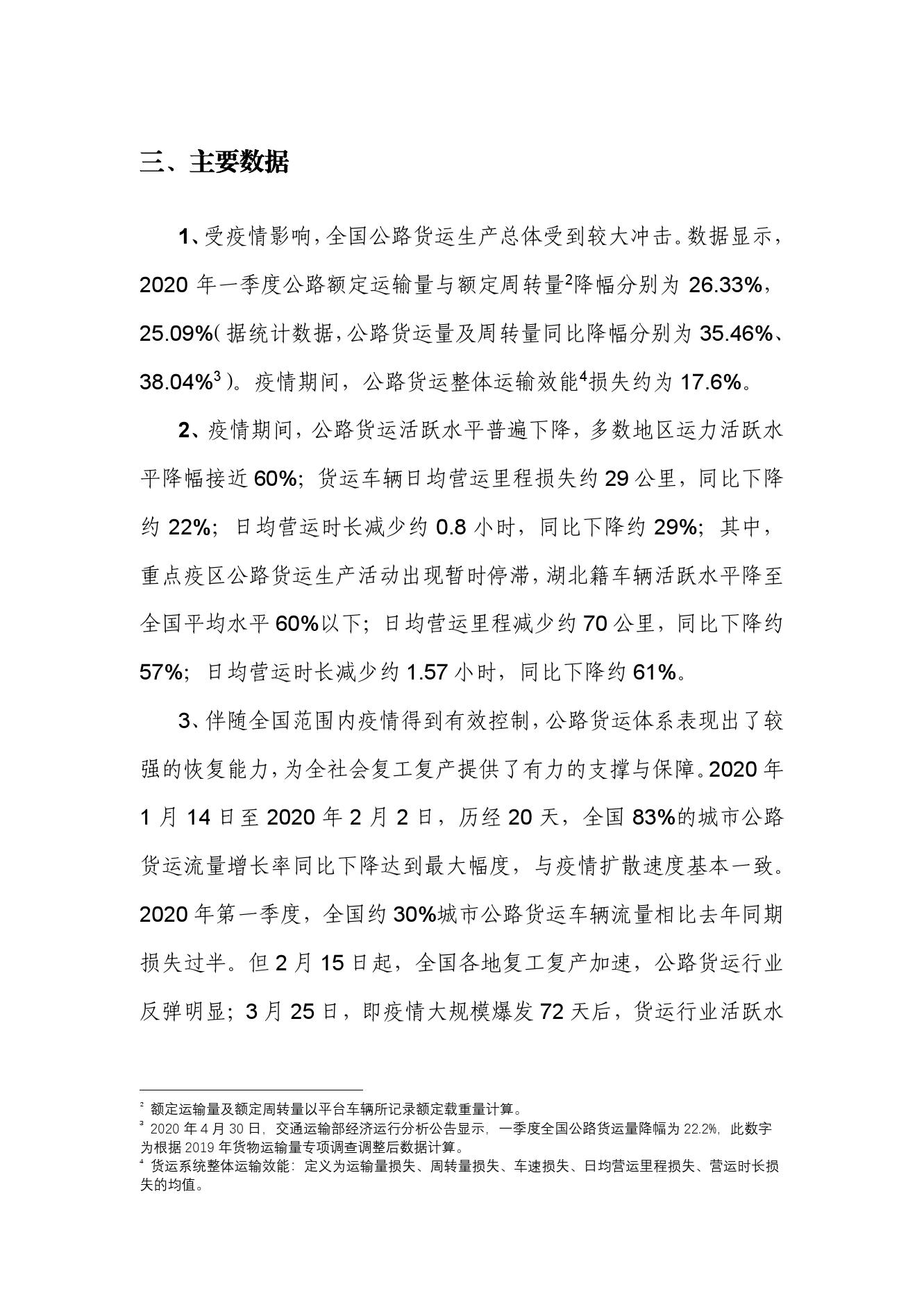 长安大学:中国公路货运疫情影响分析简报(可下载报告)插图(7)