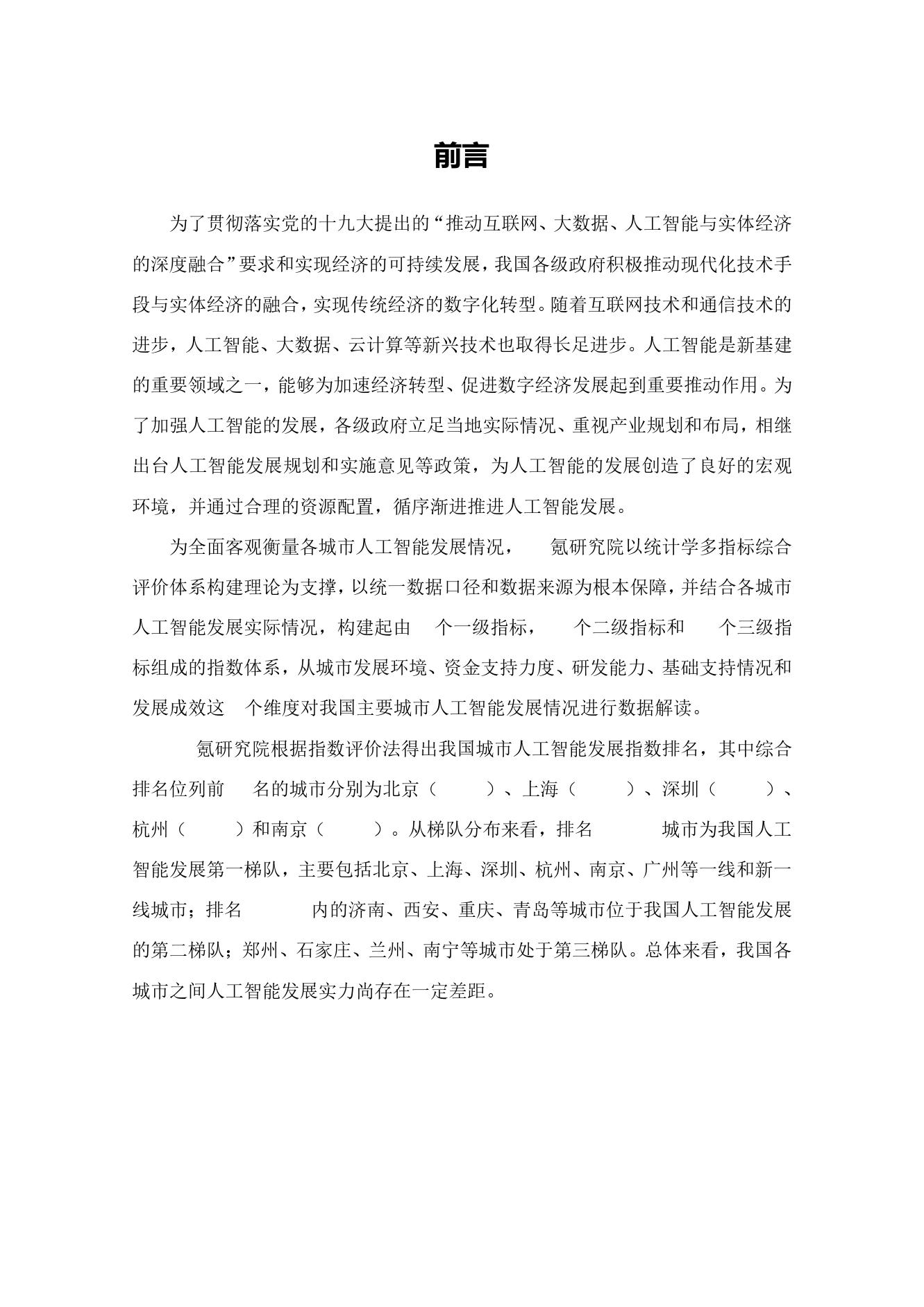 36氪研究院:2020年中国城市人工智能发展指数报告(可下载报告)插图(7)