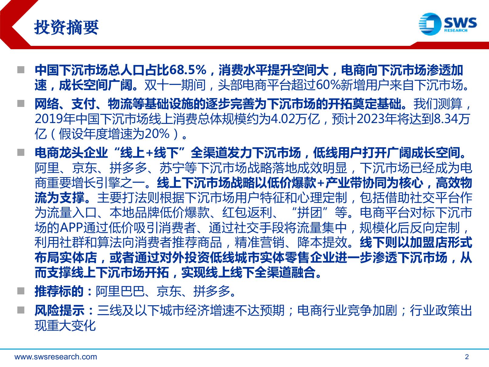 申万宏源:下沉市场,电商巨头新战场(可下载报告)插图(3)