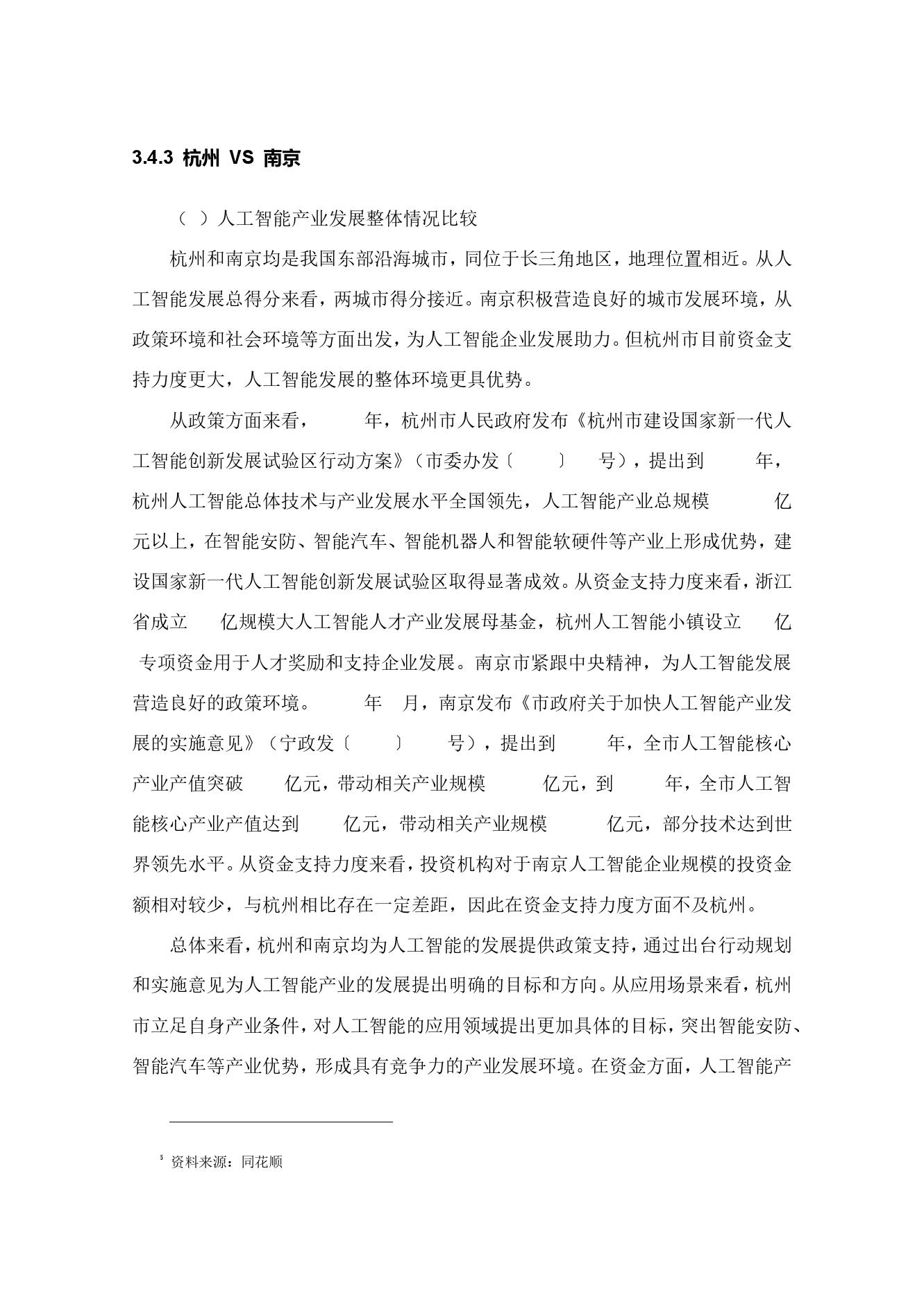 36氪研究院:2020年中国城市人工智能发展指数报告(可下载报告)插图(75)