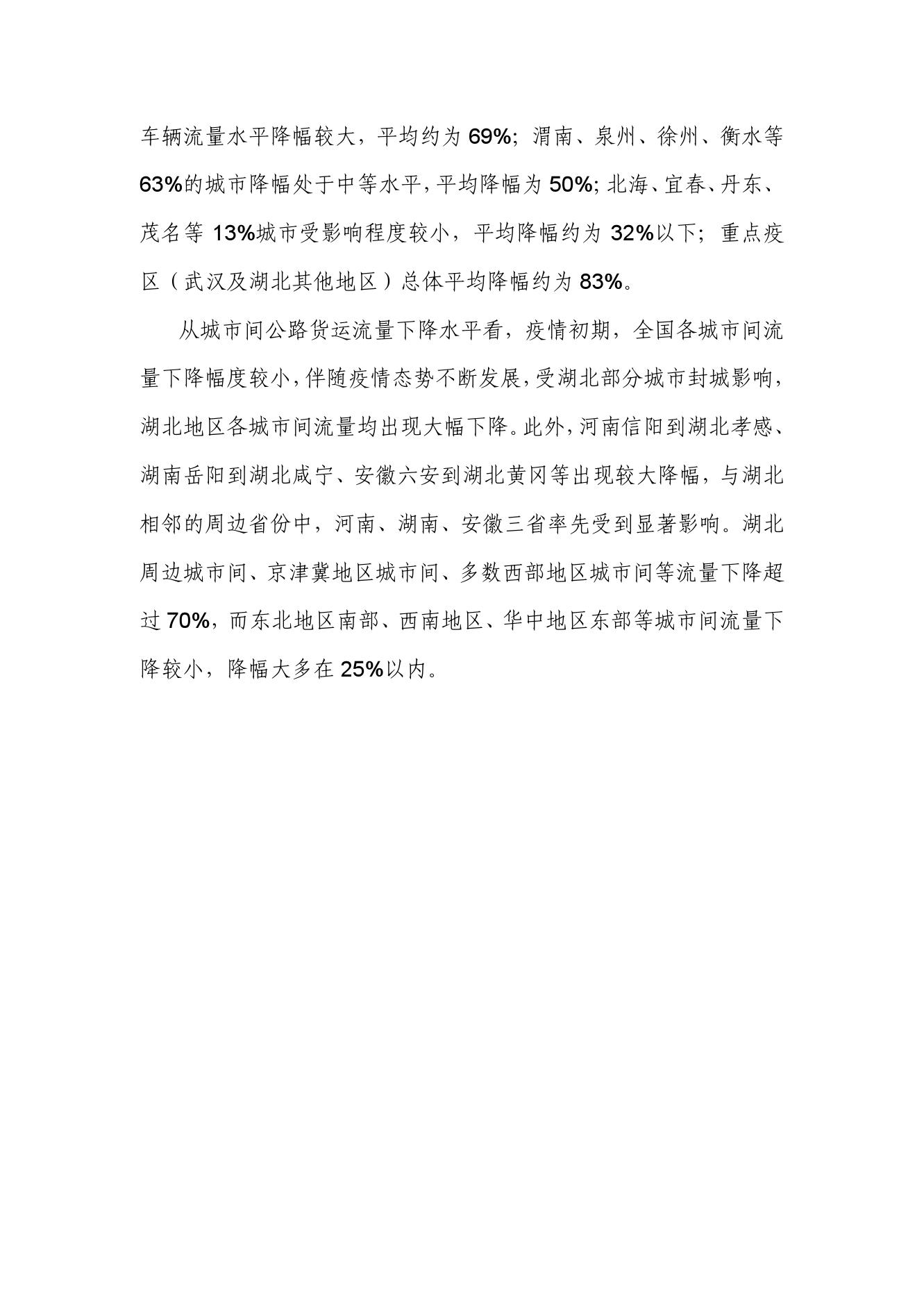 长安大学:中国公路货运疫情影响分析简报(可下载报告)插图(27)
