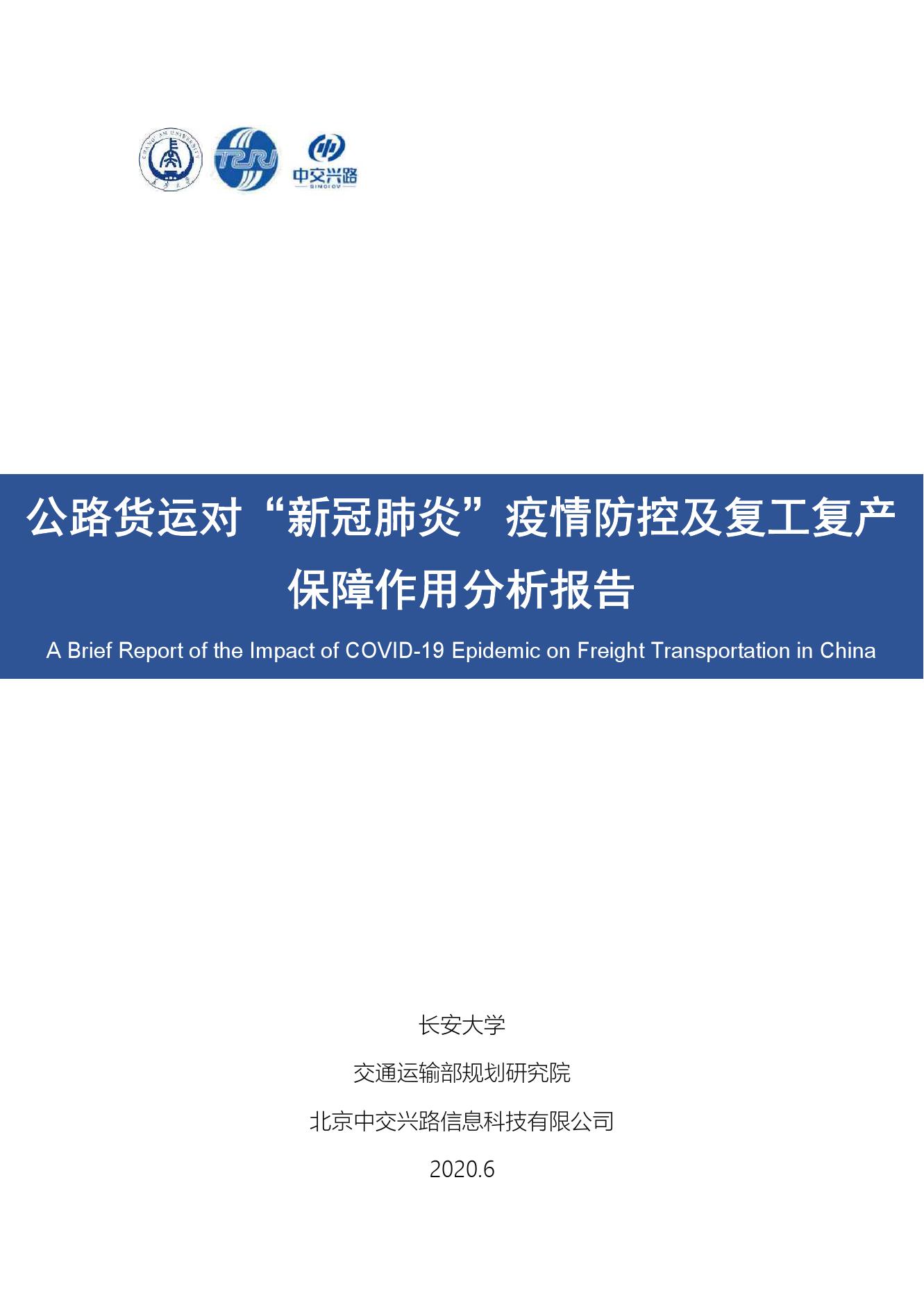 长安大学:中国公路货运疫情影响分析简报(可下载报告)插图(1)