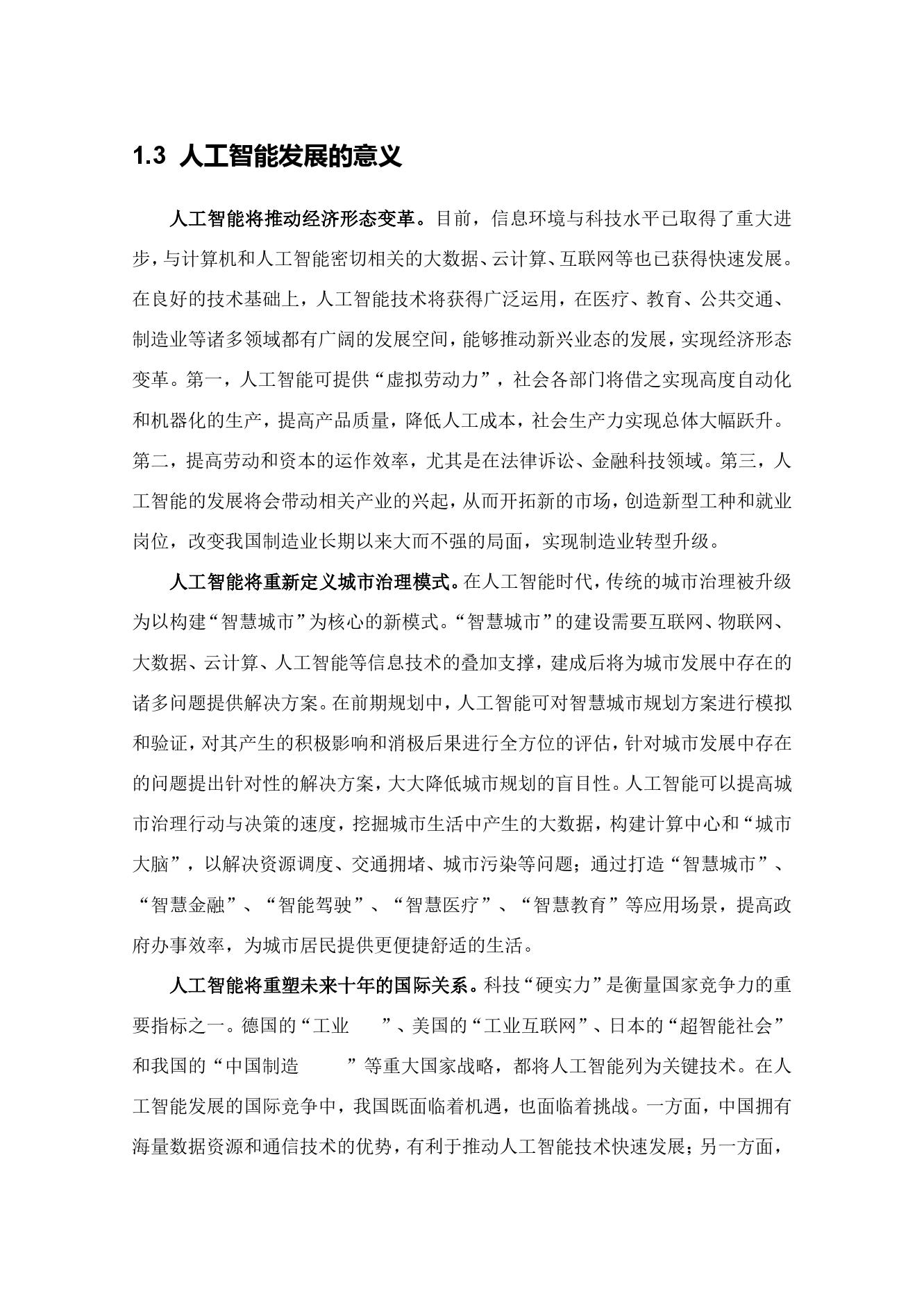 36氪研究院:2020年中国城市人工智能发展指数报告(可下载报告)插图(19)
