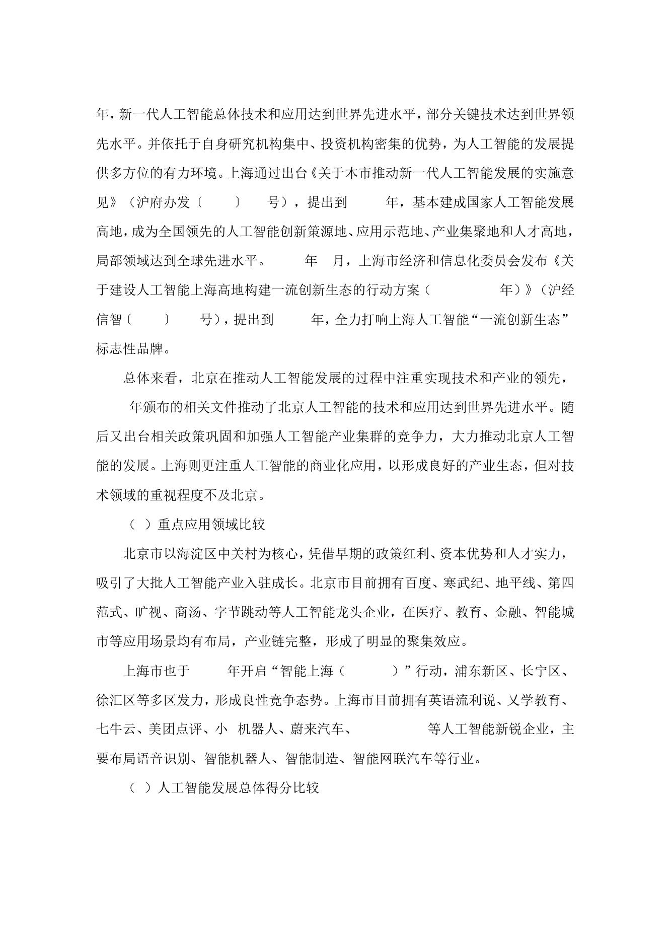 36氪研究院:2020年中国城市人工智能发展指数报告(可下载报告)插图(67)