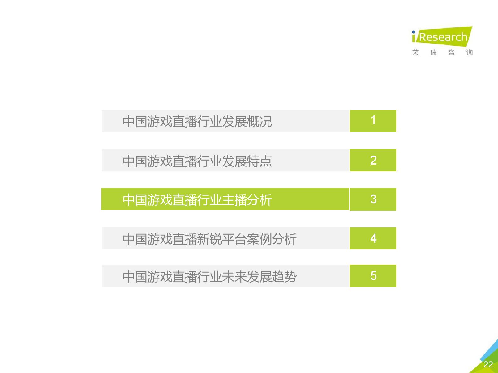 艾瑞咨询:2020年中国游戏直播行业研究报告(可下载报告)插图(43)