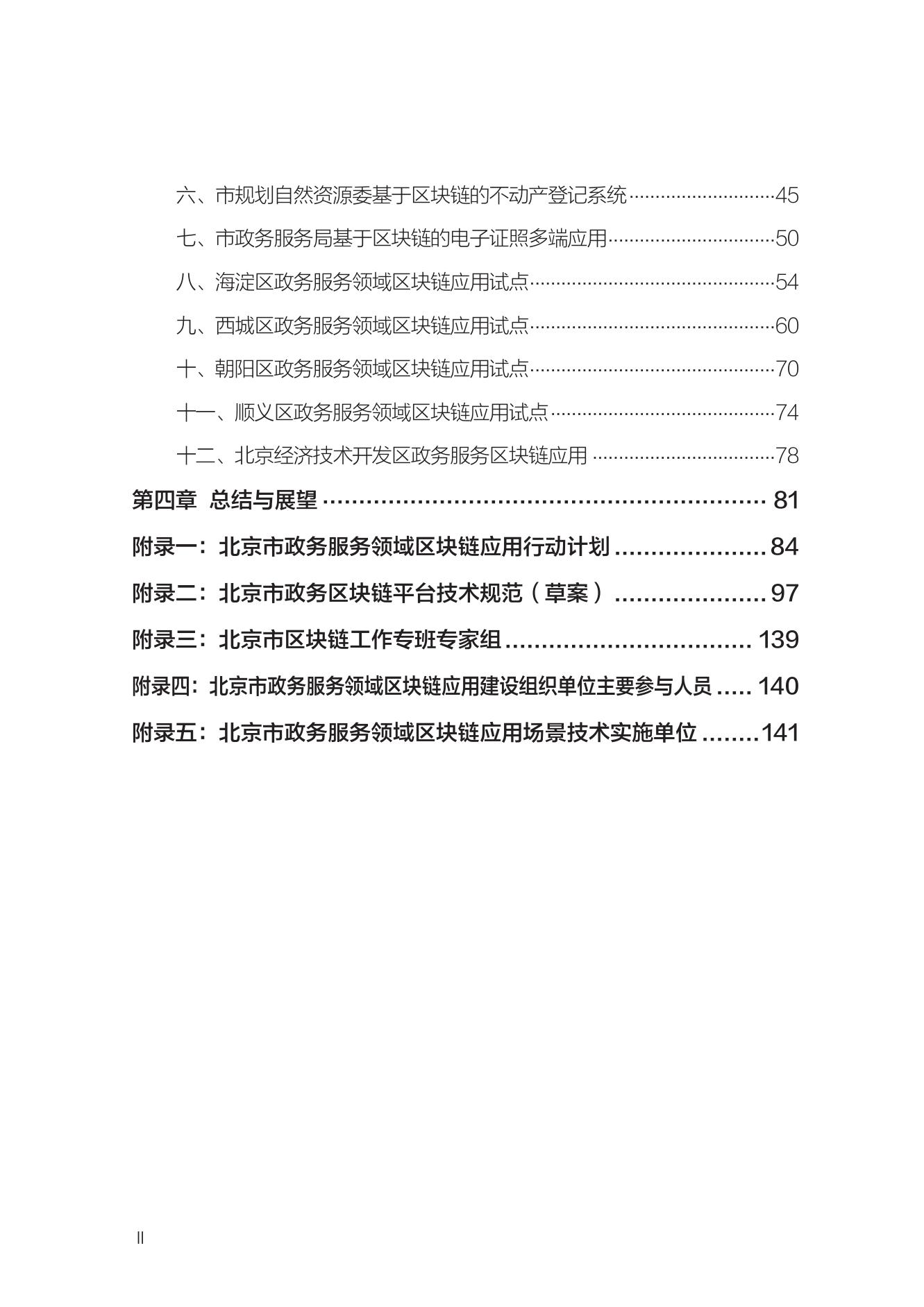 北京市政务服务领域区块链应用创新蓝皮书(可下载报告)插图(5)