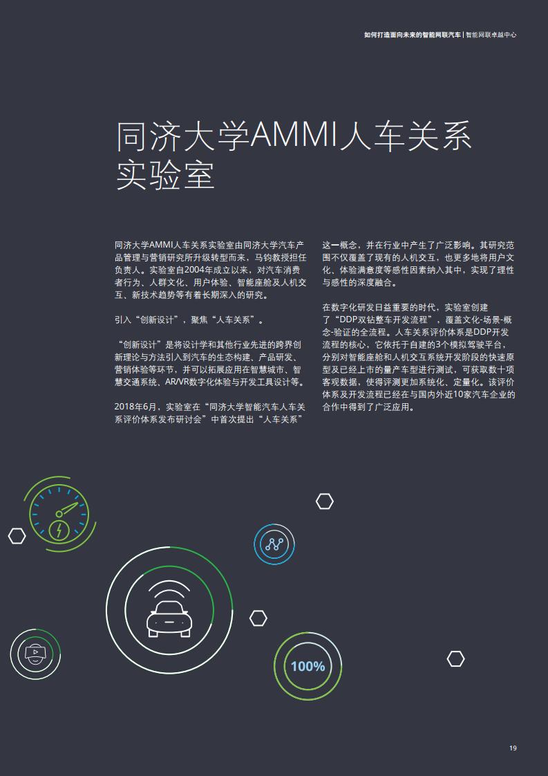德勤咨询:如何打造面向未来的智能网联汽车(可下载报告)插图(45)
