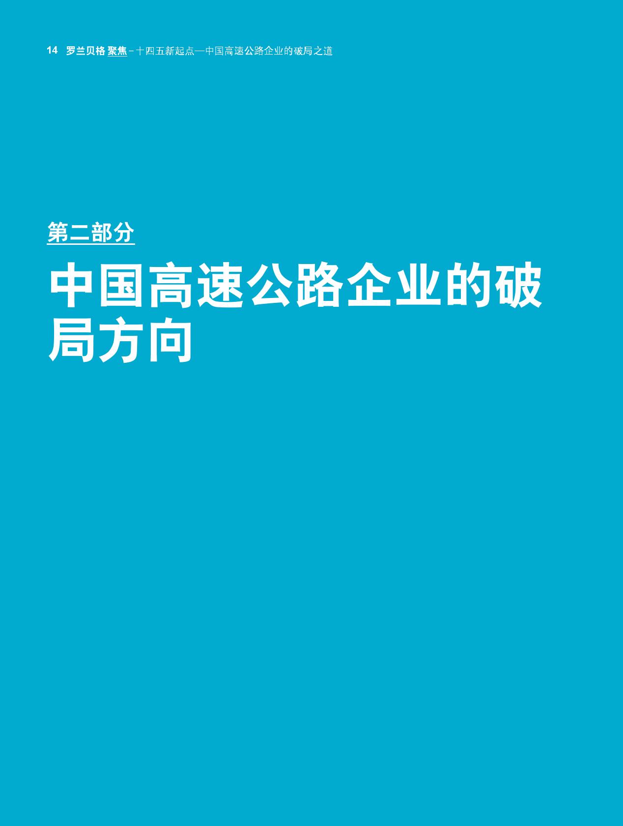"""""""十四五""""新起点:中国高速公路企业的破局之道(可下载报告)插图(27)"""