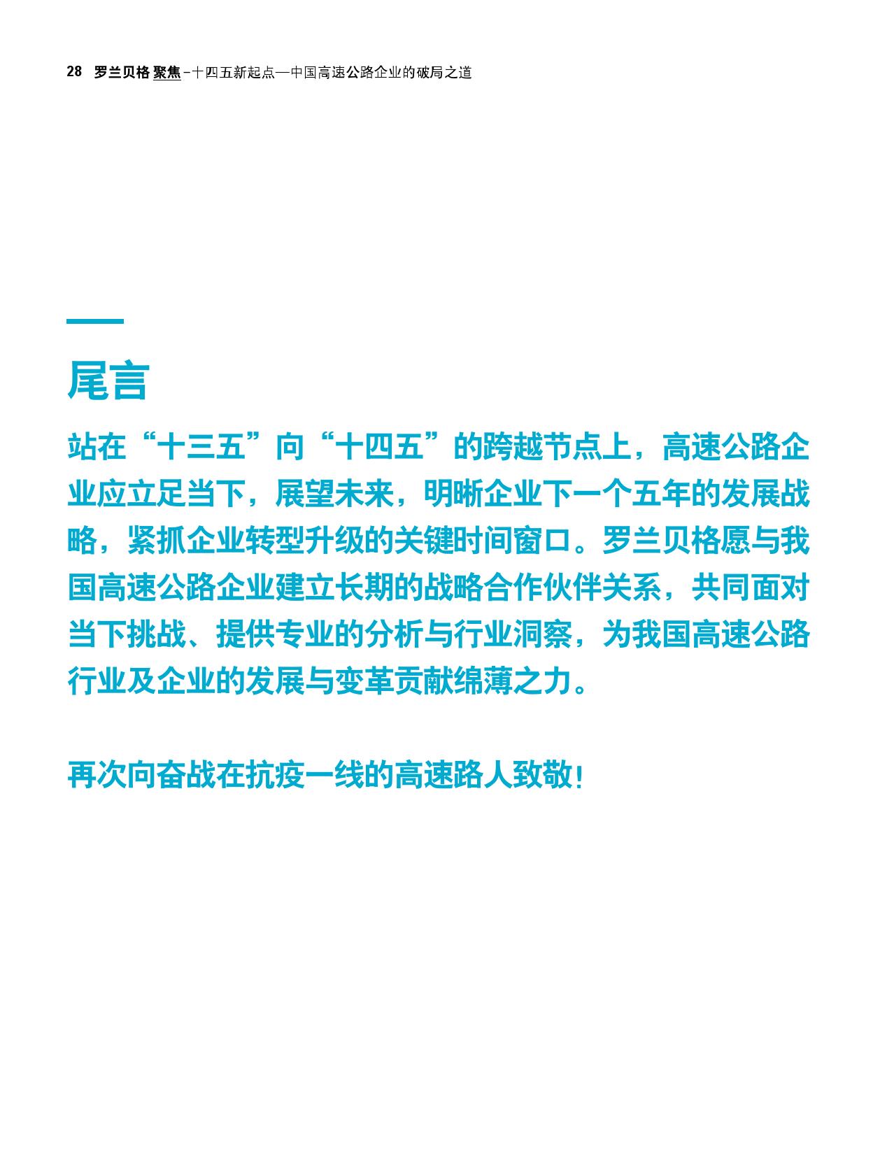 """""""十四五""""新起点:中国高速公路企业的破局之道(可下载报告)插图(55)"""