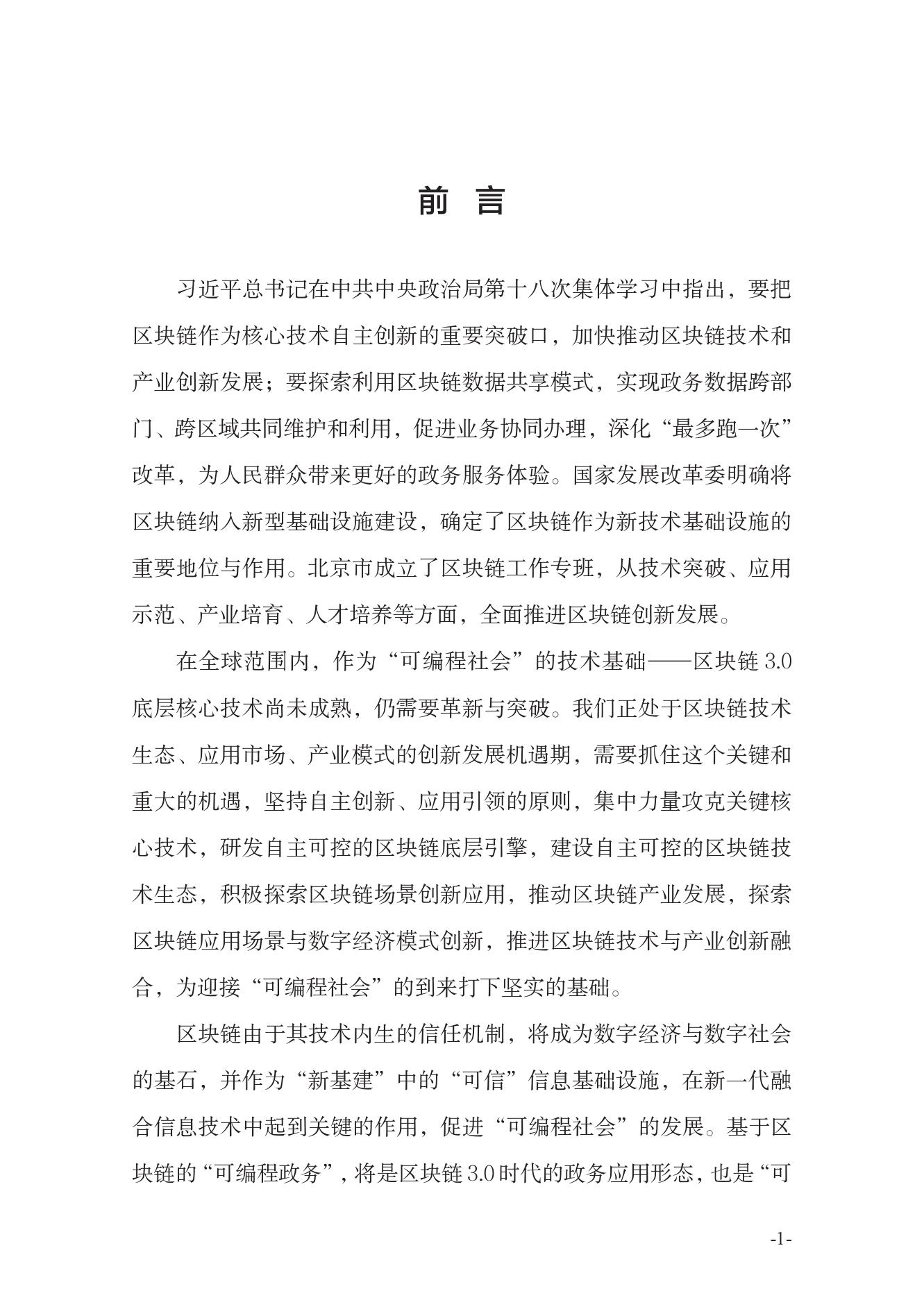北京市政务服务领域区块链应用创新蓝皮书(可下载报告)插图(7)