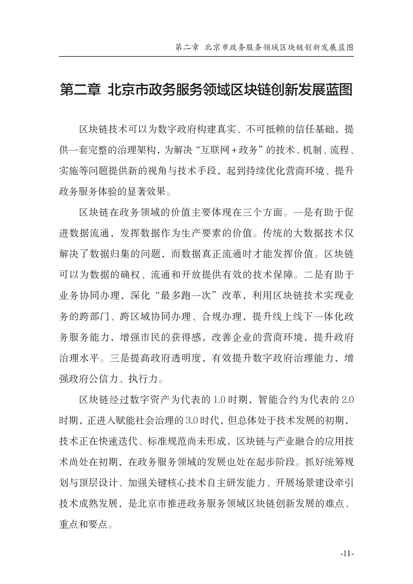 北京市政务服务领域区块链应用创新蓝皮书(可下载报告)插图(27)