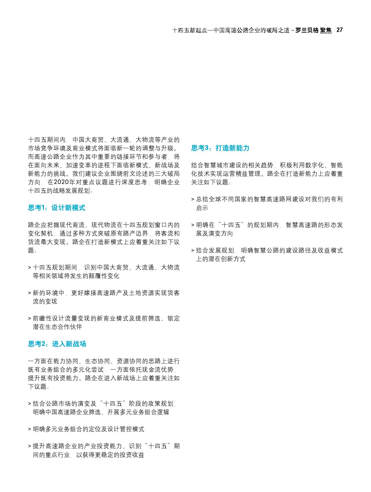 """""""十四五""""新起点:中国高速公路企业的破局之道(可下载报告)插图(53)"""